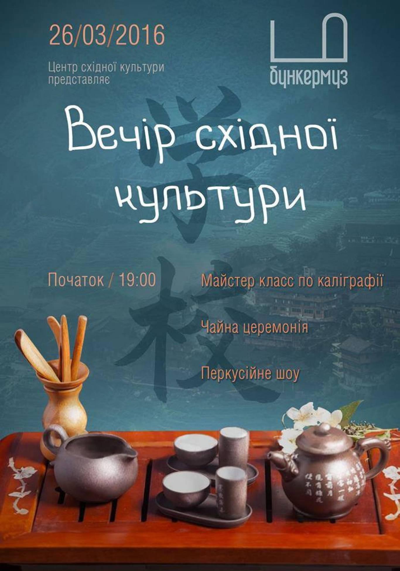 Вечір східної культури