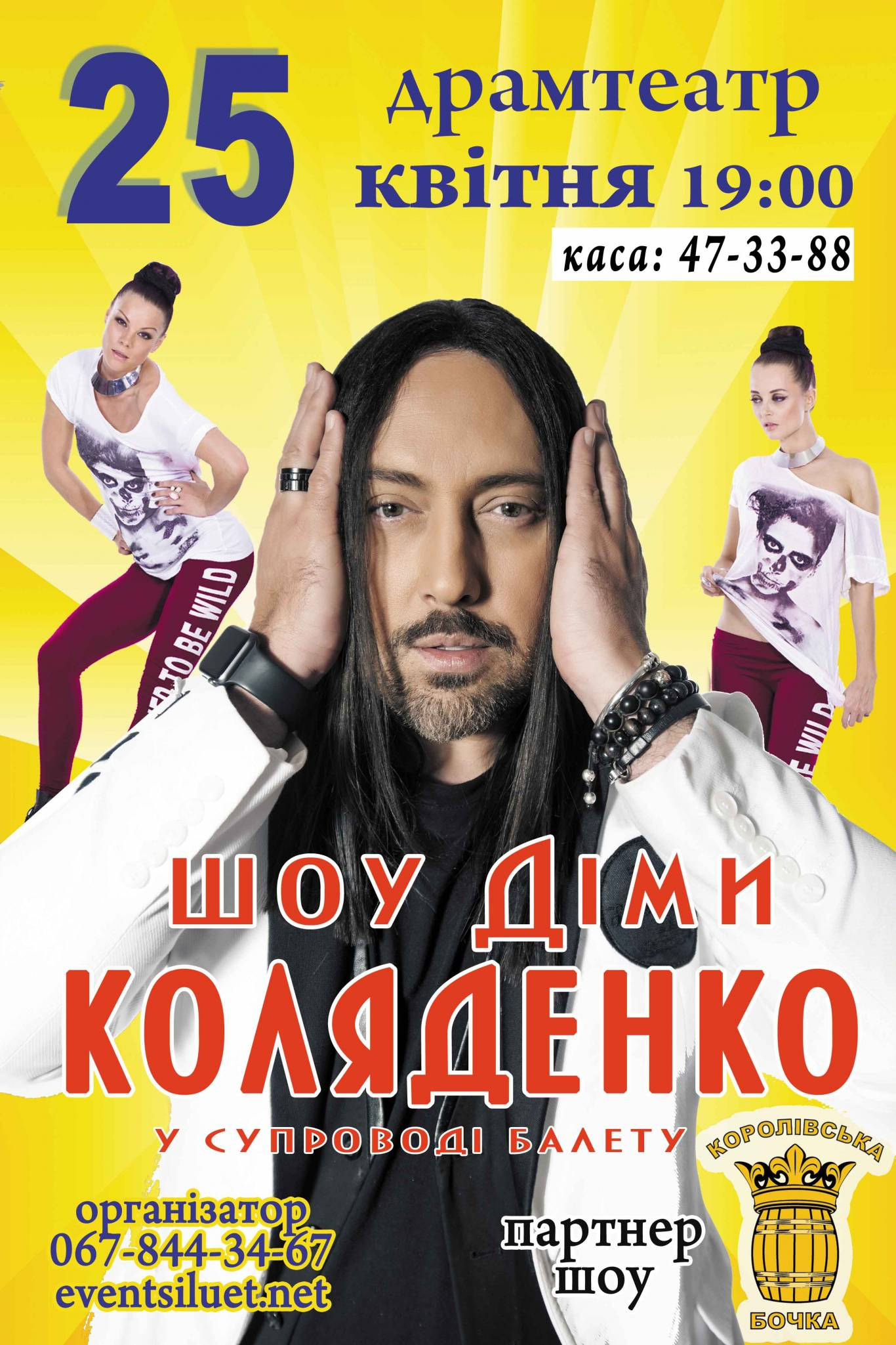 Концерт-шоу Діми Коляденка