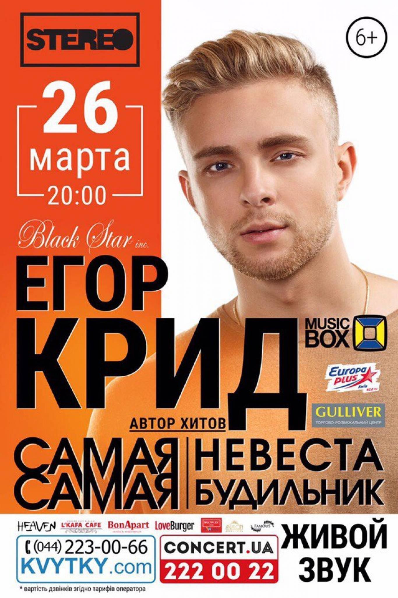 """Великий концерт Єгора Крида в """"Stereo Plaza"""""""