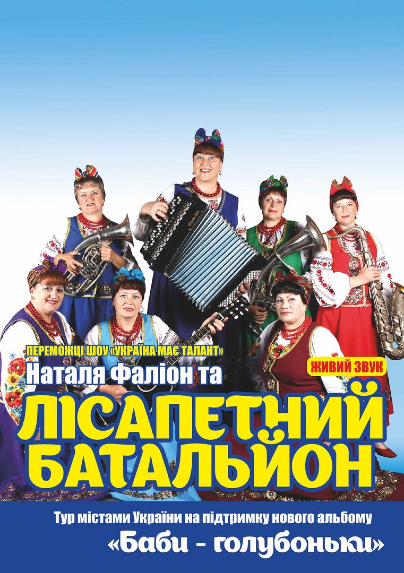 """Лісапетний батальйон з презентацією нового альбому """"Баби-голубоньки"""""""