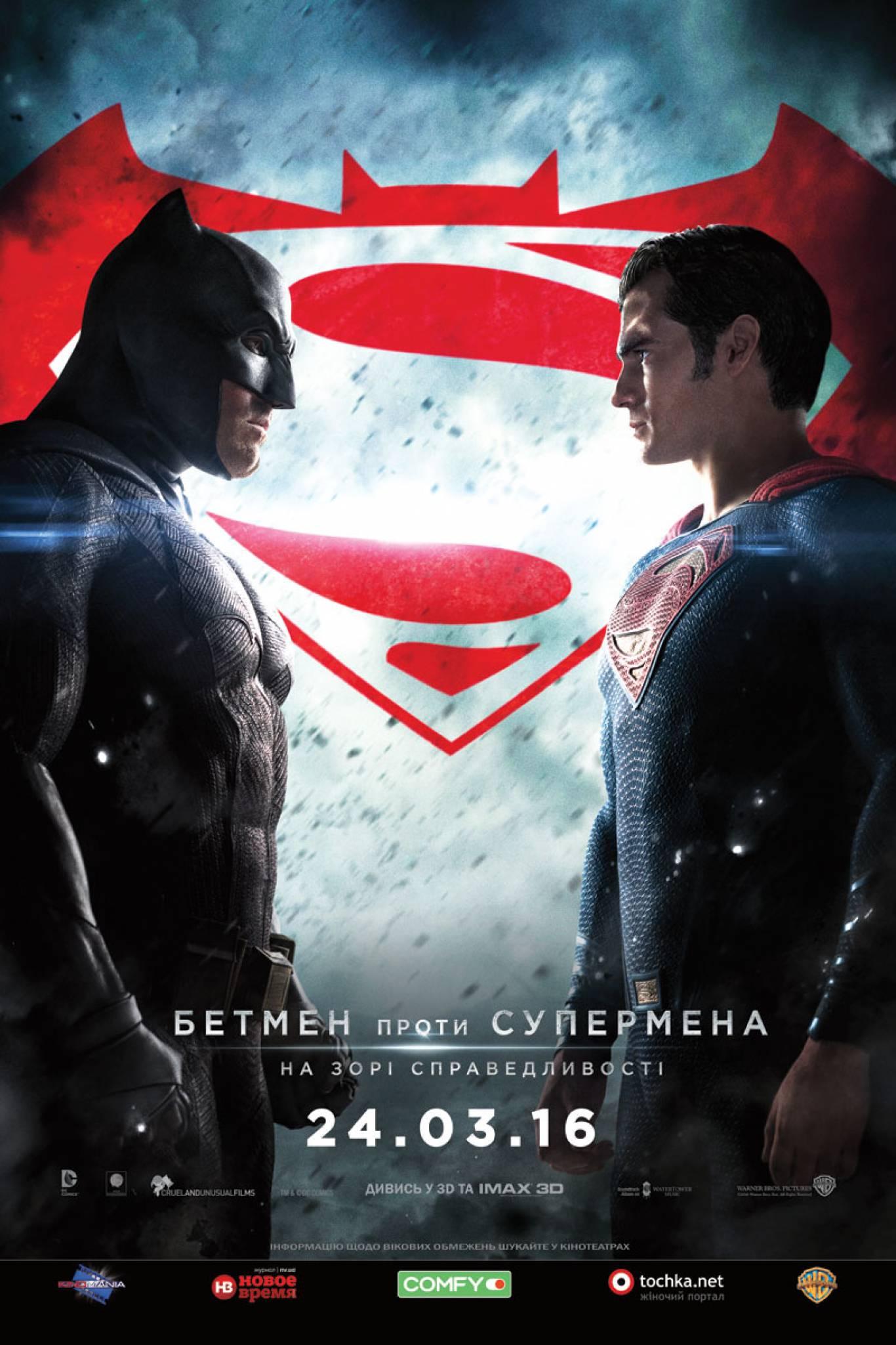 """Екшн """"Бетмен проти Супермена: На зорі справедливості"""" 3D"""