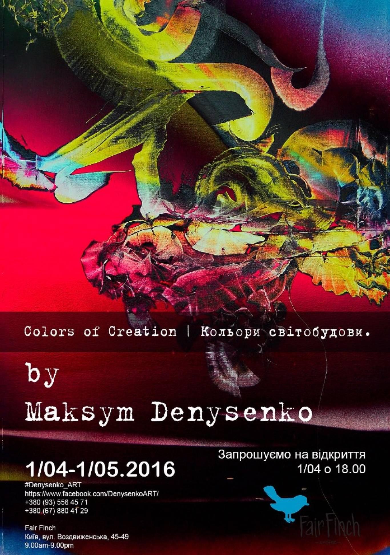 Виставка: Шокуючі полотна Максима Денисенка. Еволюція українського абстракціонізму