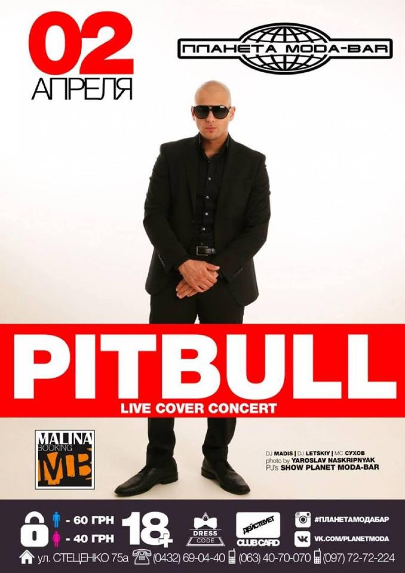 Вечірка з Pitbull