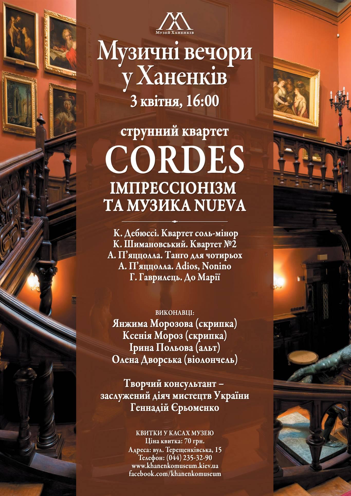 Струнний квартет «CORDES»: Імпресіонізм та музика nueva