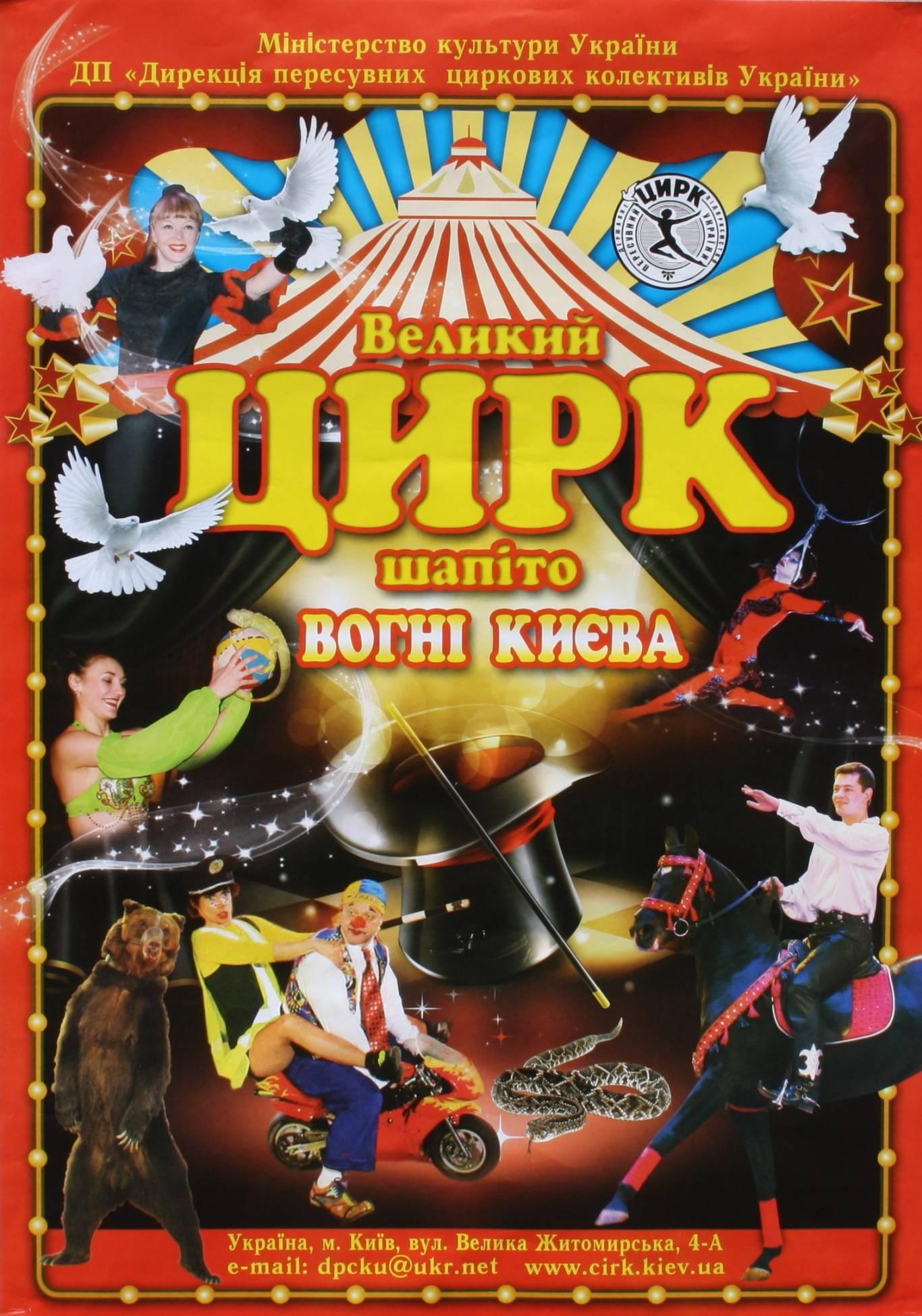 """Цирк шапіто """"Вогні Києва"""" в Житомирі!"""