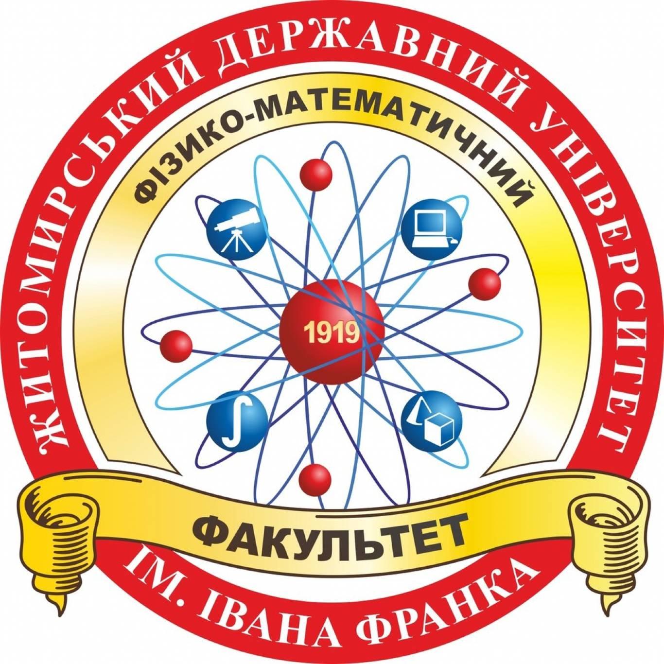 День відкритих дверей в ЖДУ ім. І. Франка (фізико-математичний факультет)