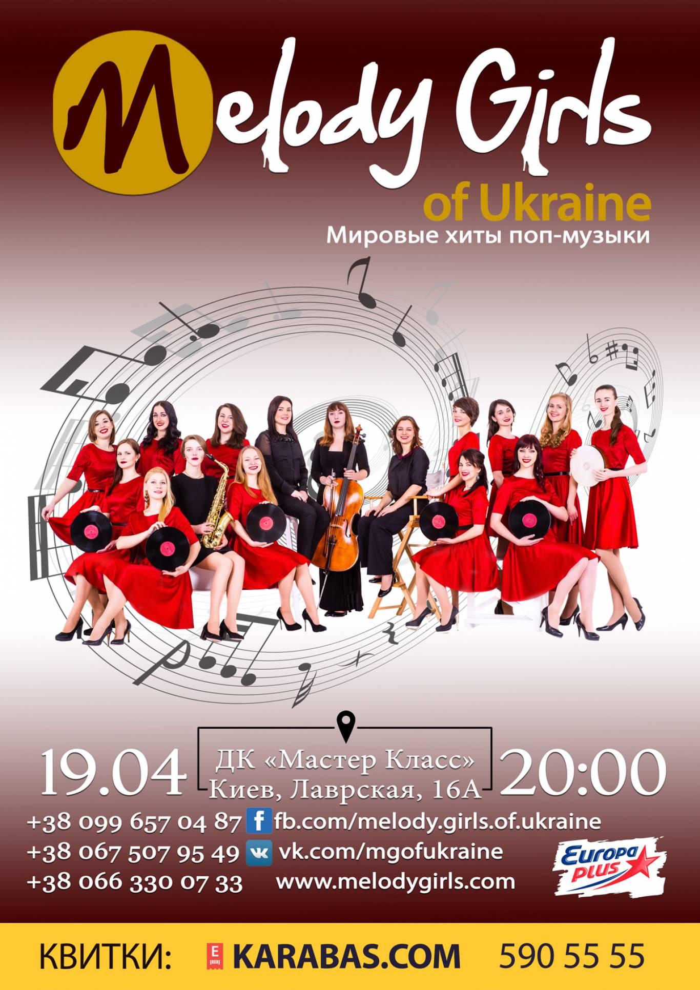 Сольний концерт Melody Girls of Ukraine