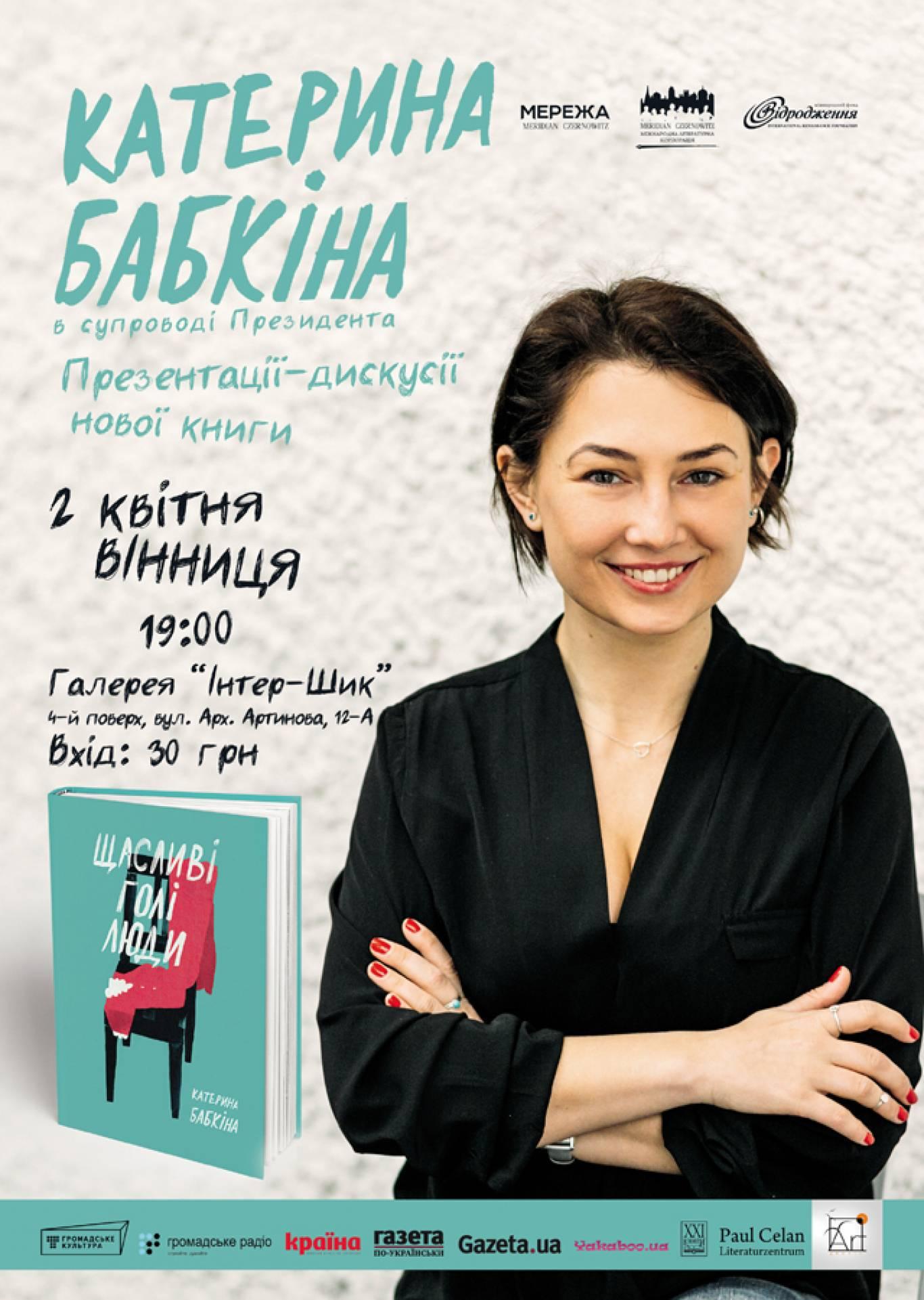 """Презентація книги """"Щасливі голі люди""""  Катерини Бабкіної"""