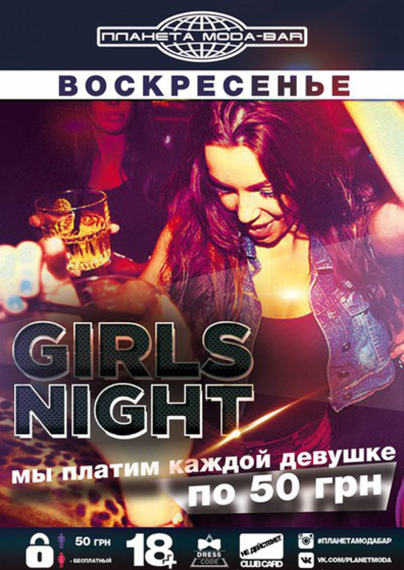 "Вечірка ""Girls Night"""