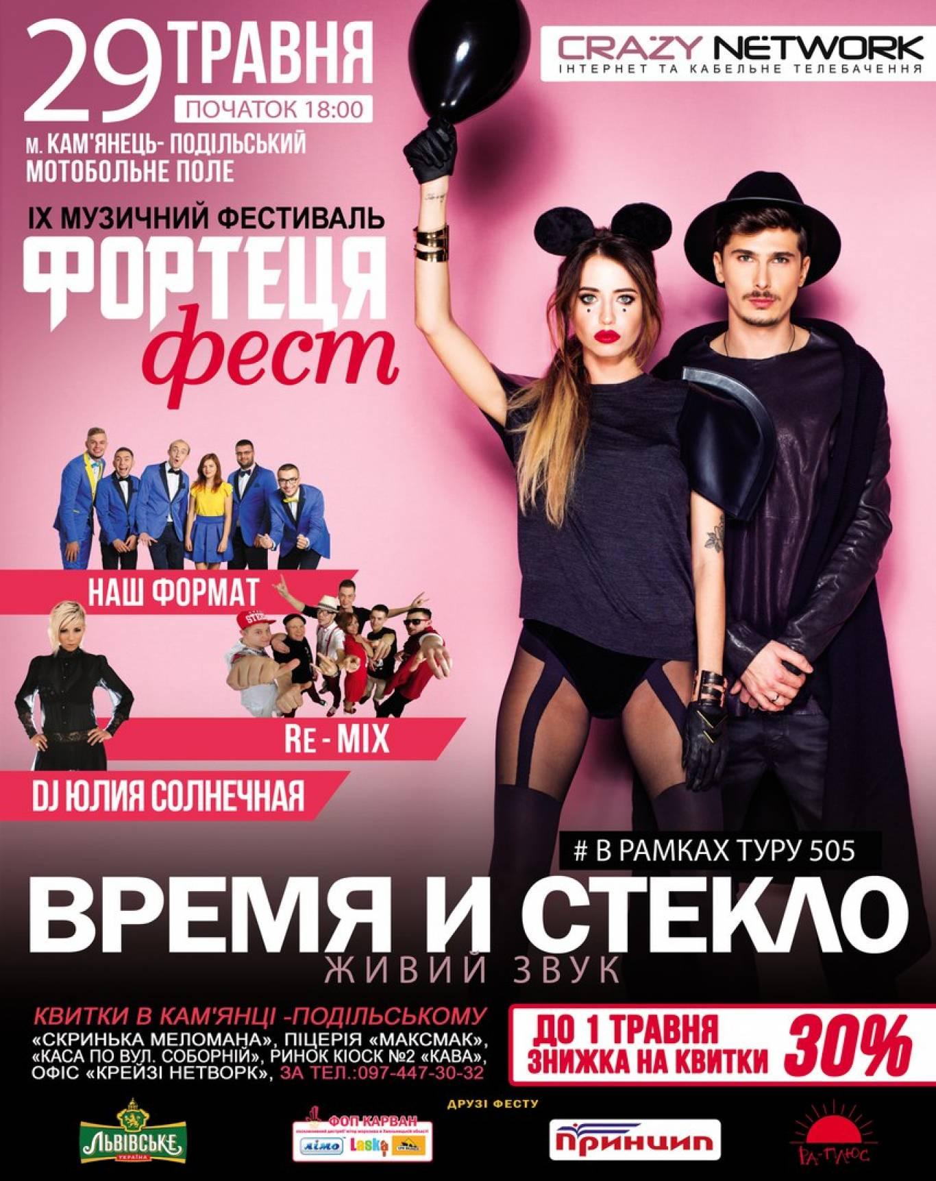 Фортеця фест 2016 у Кам'янці-Подільському