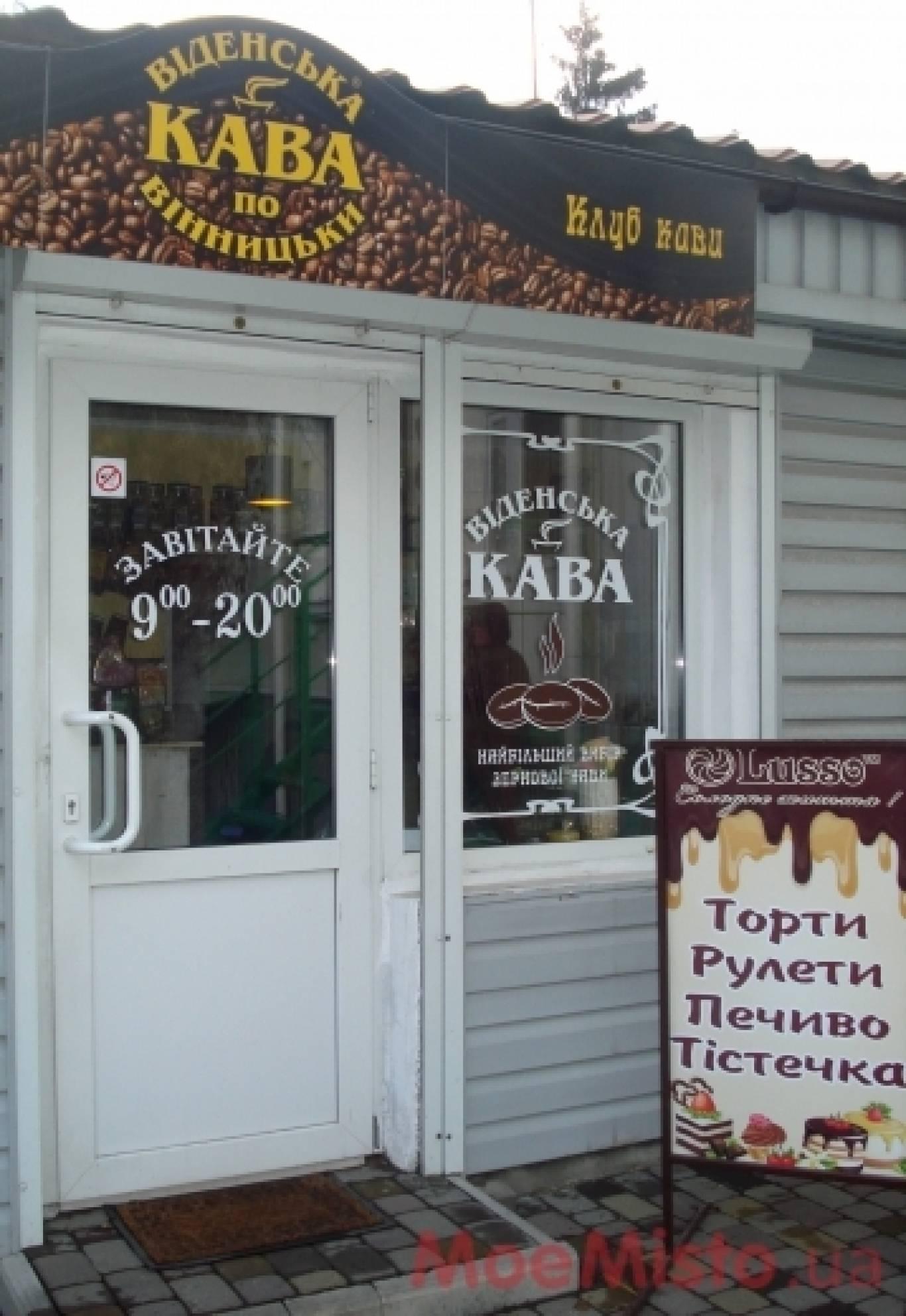 """""""Віденська кава по-вінницьки"""" запрошує на каву"""