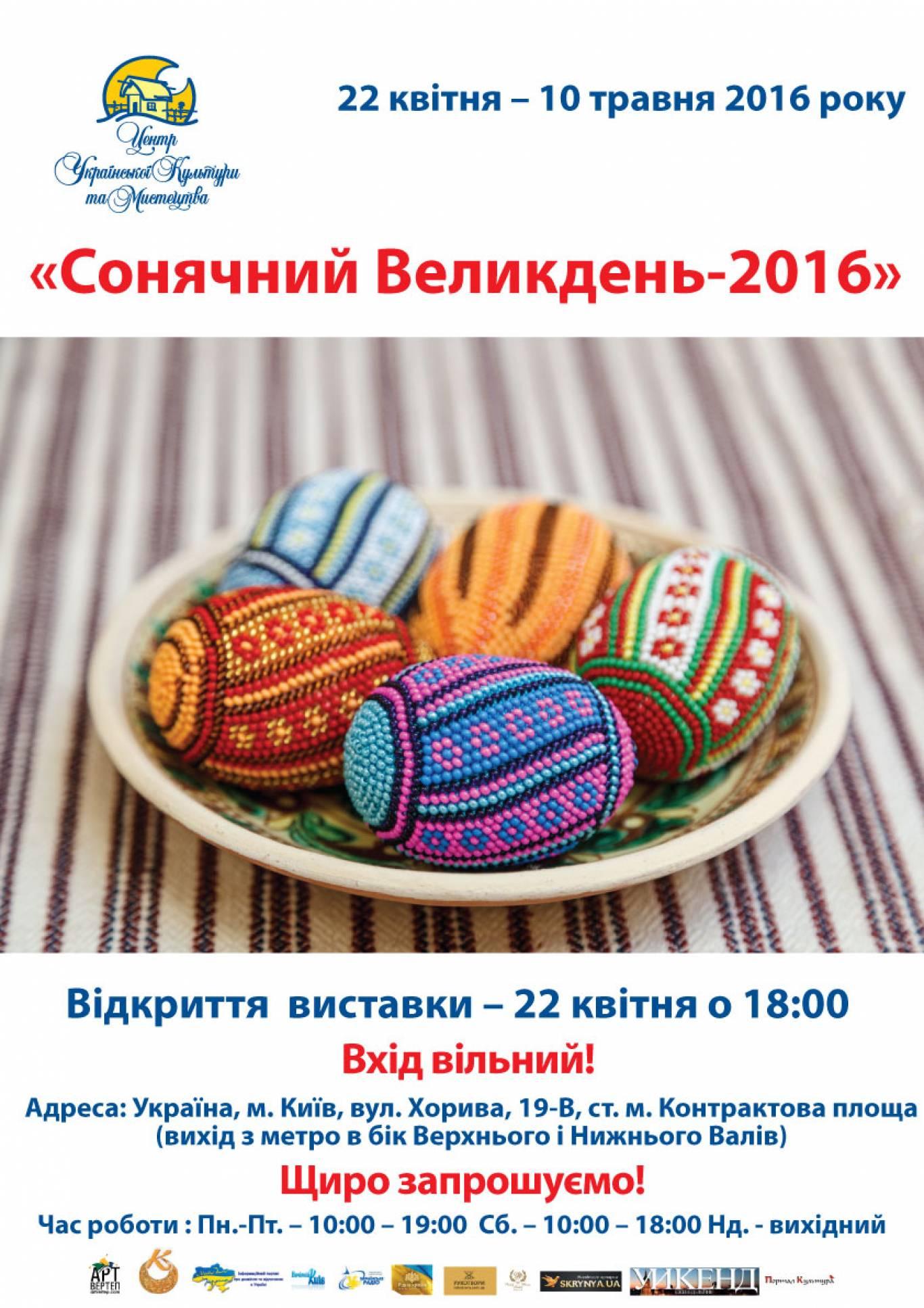 Виставка «Сонячний Великдень-2016» в Центрі Української Культури та Мистецтва