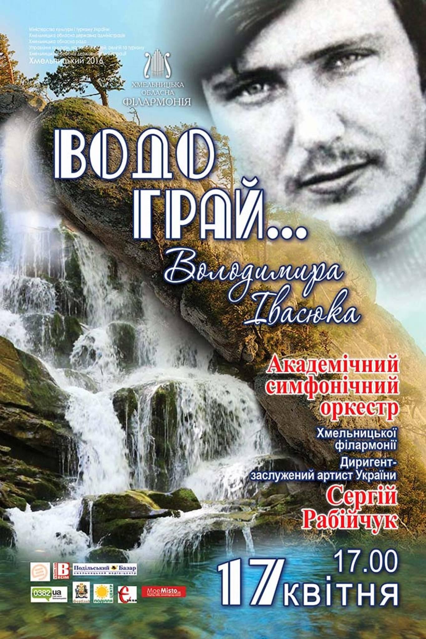 """Концерт """"Водограй... Володимира Івасюка"""""""