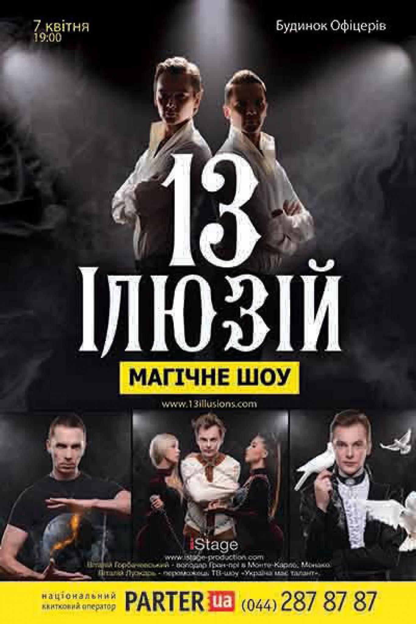 """Українське Шоу Ілюзіону """"13 ілюзій"""""""