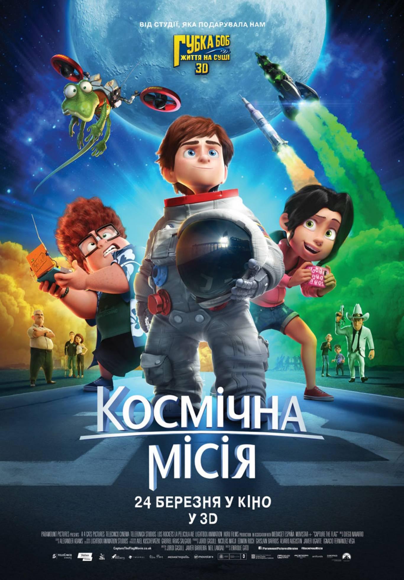 """Пригодницька анімація """"Космічна місія 3D"""""""