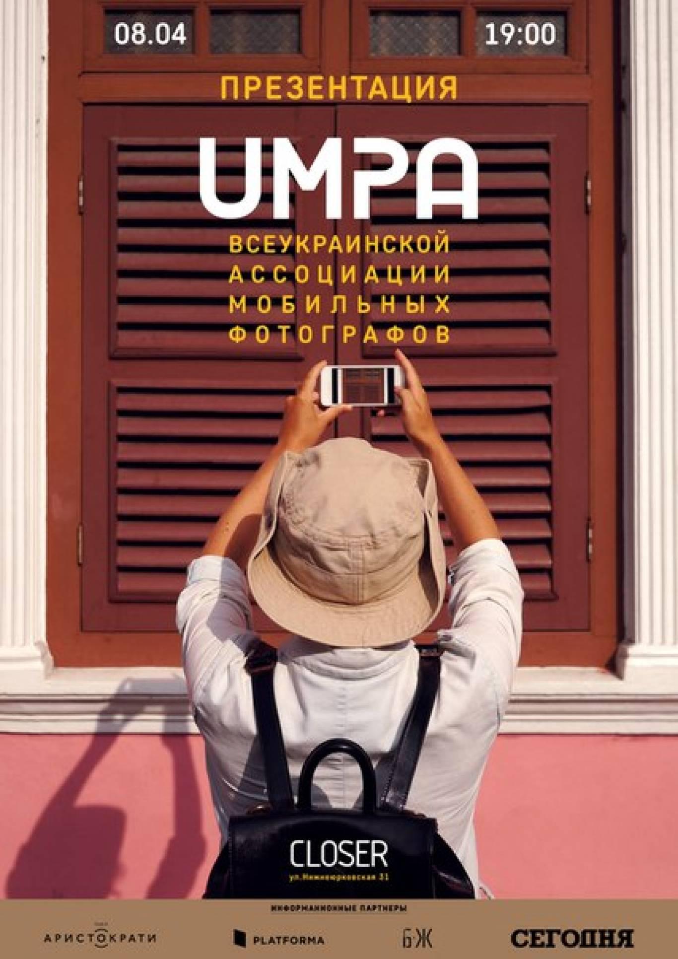ПРЕЗЕНТАЦІЯ UMPA - Всеукраїнської асоціації мобільних фотографів