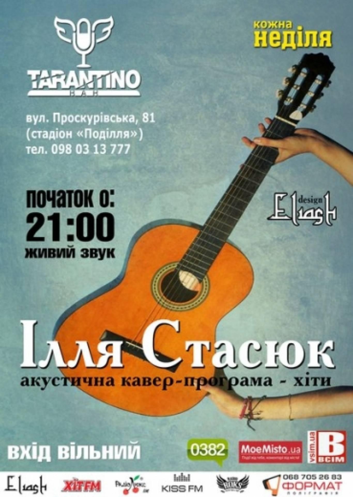 Кавер-вечір у виконанні Іллі Стасюка