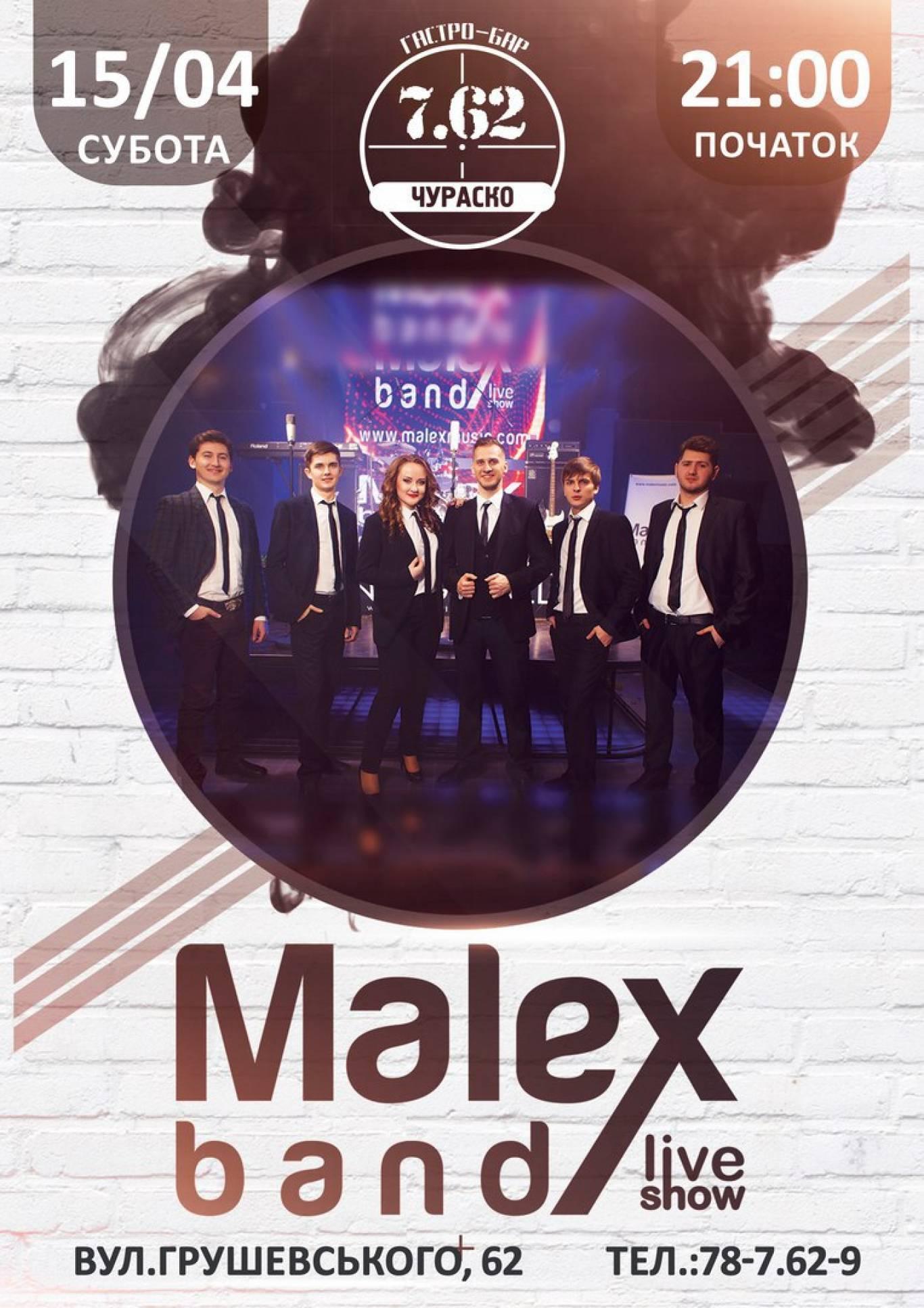 """Концерт """"Malex Band"""""""