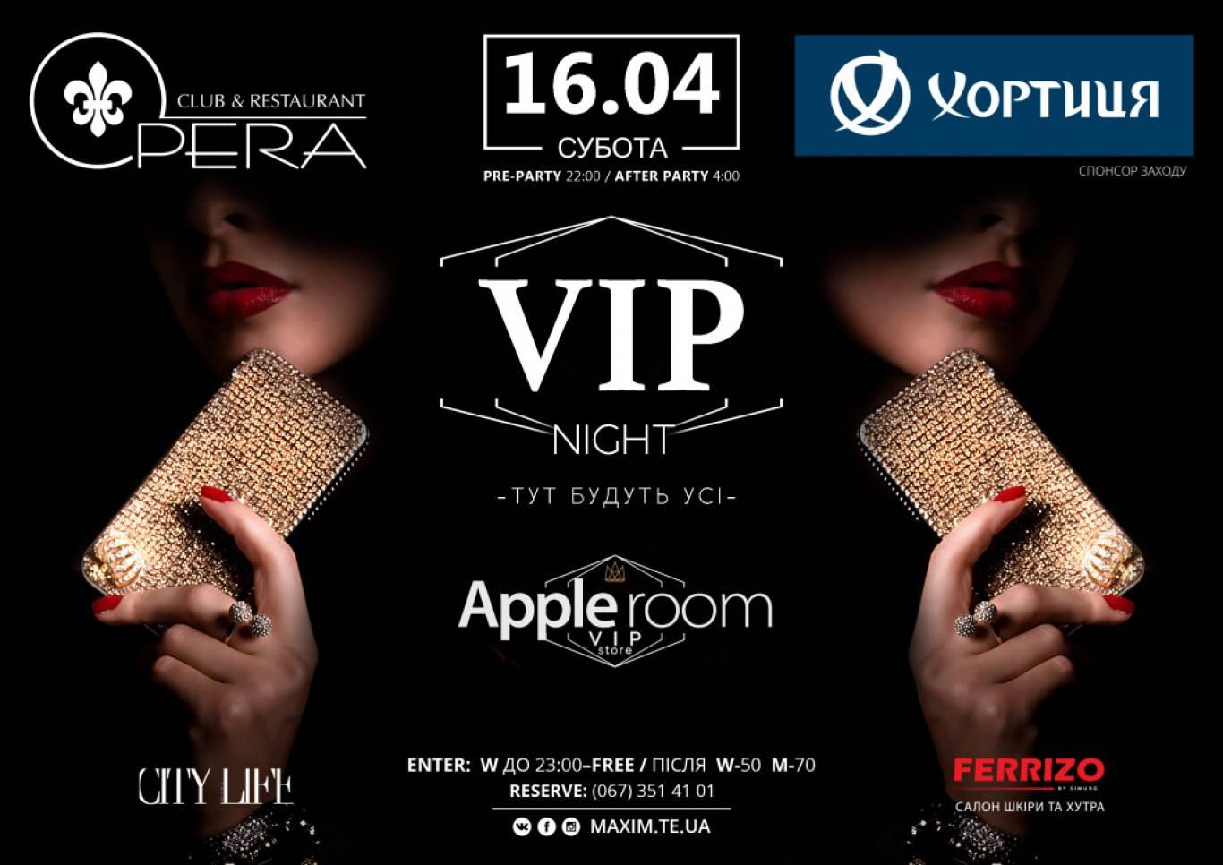 Вечірка VIP night