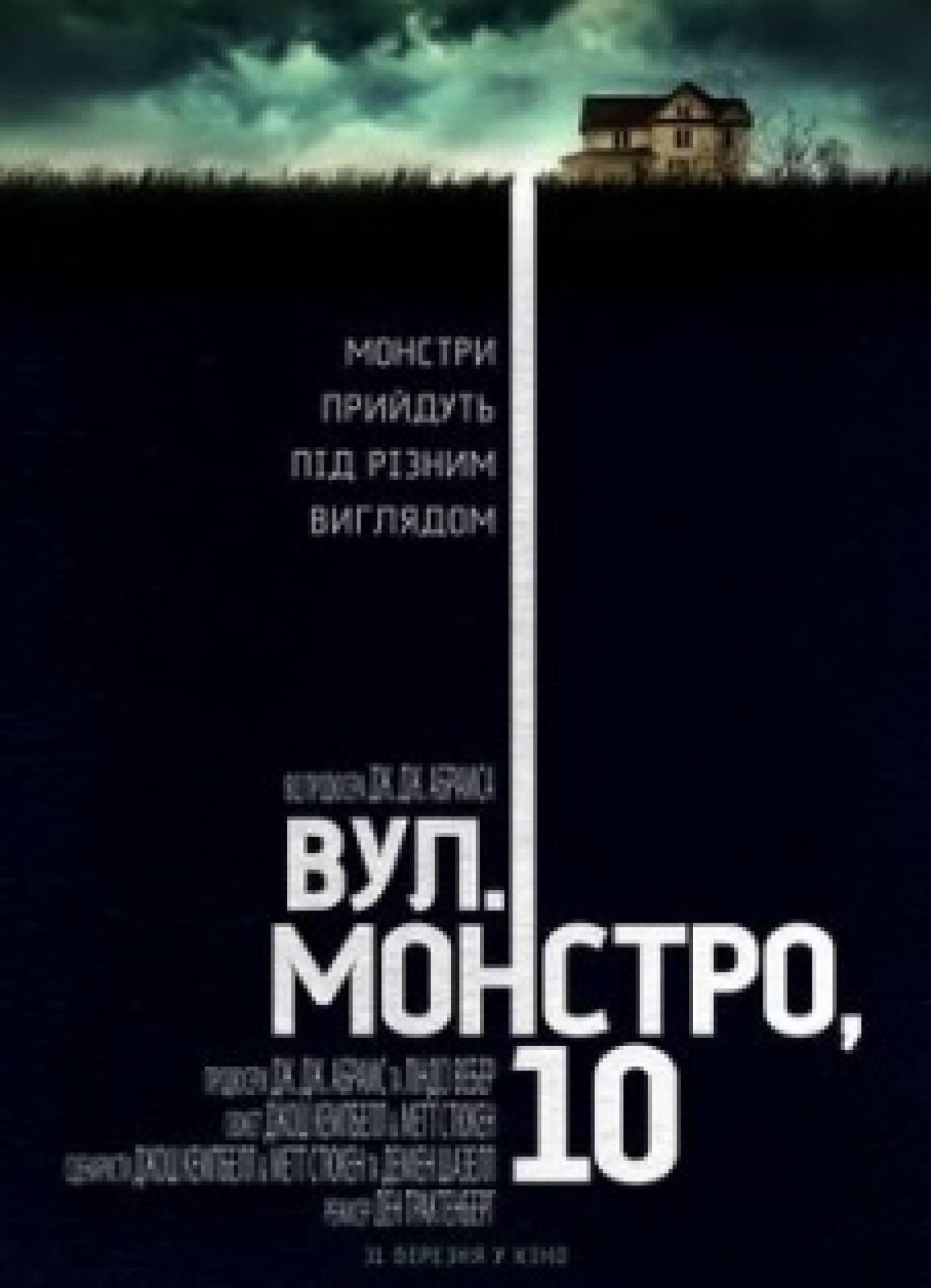 """Фантастика """"Вул. Монстро, 10"""""""