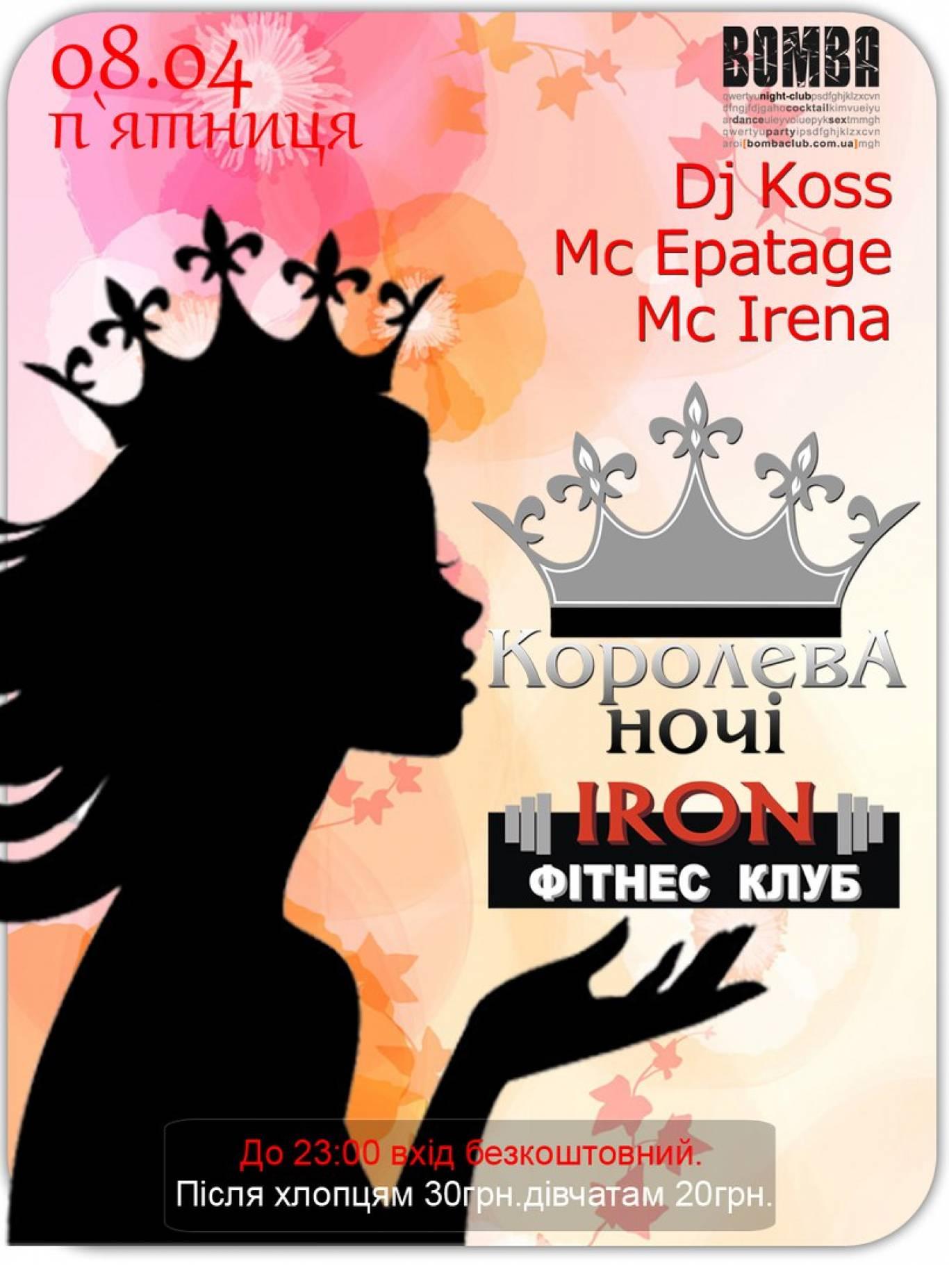 """Вечірка """"Королева ночі"""""""