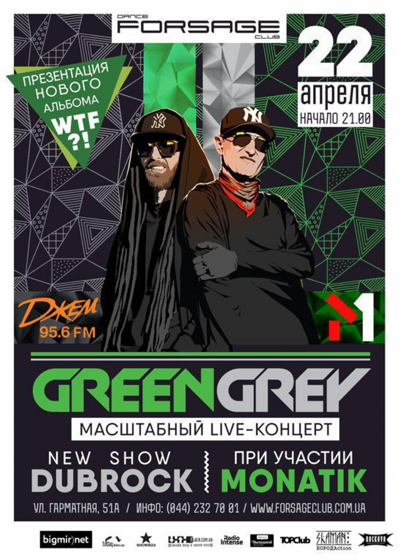 Green Grey - презентація альбому WTF?!