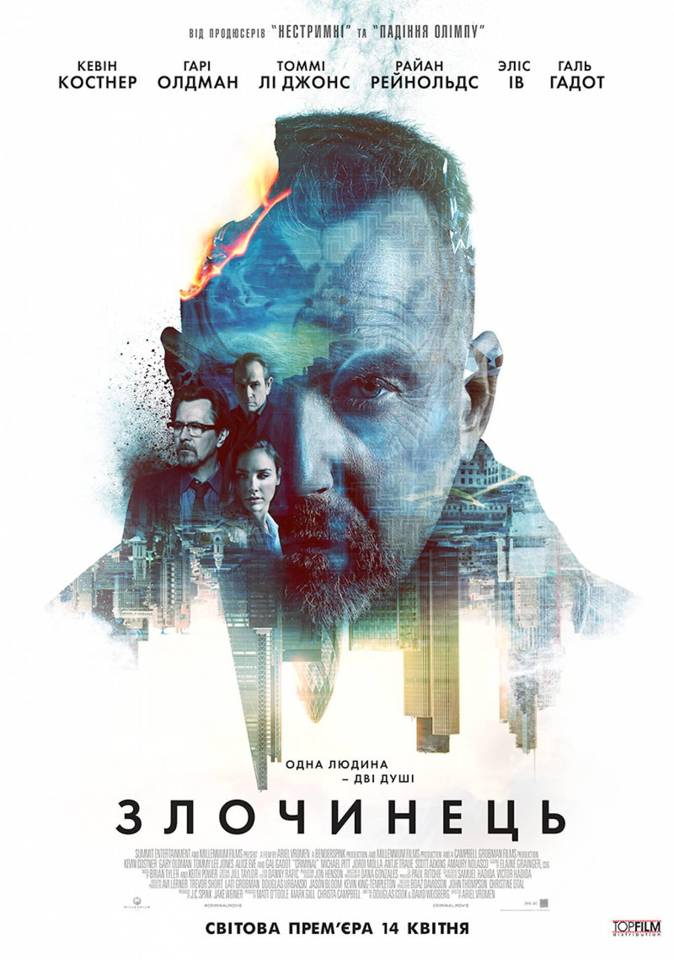 """Кевін Костнер та Гарі Олдман в драмі """"Злочинець"""""""