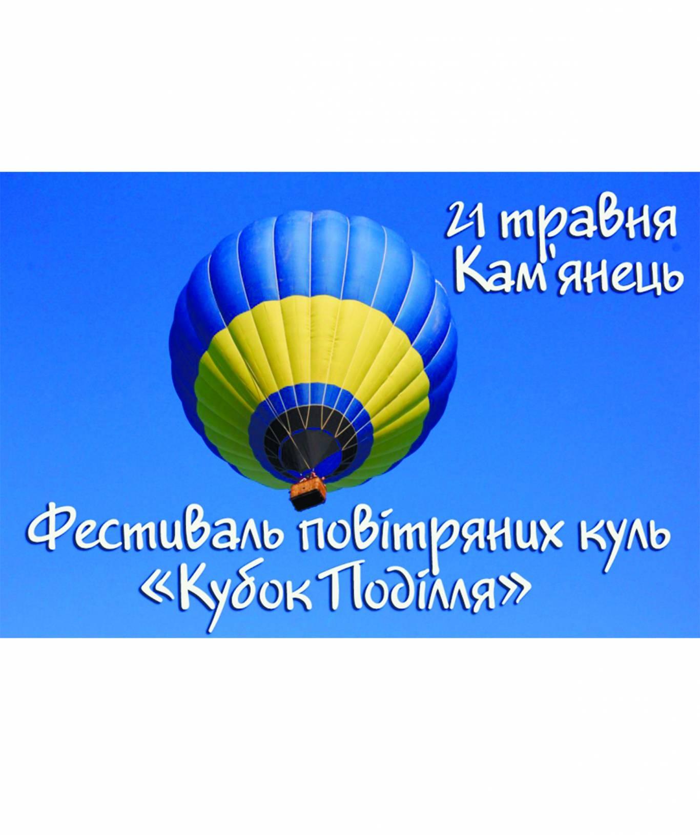 Фестиваль повітряних куль «Кубок Поділля»+стрибки з мосту