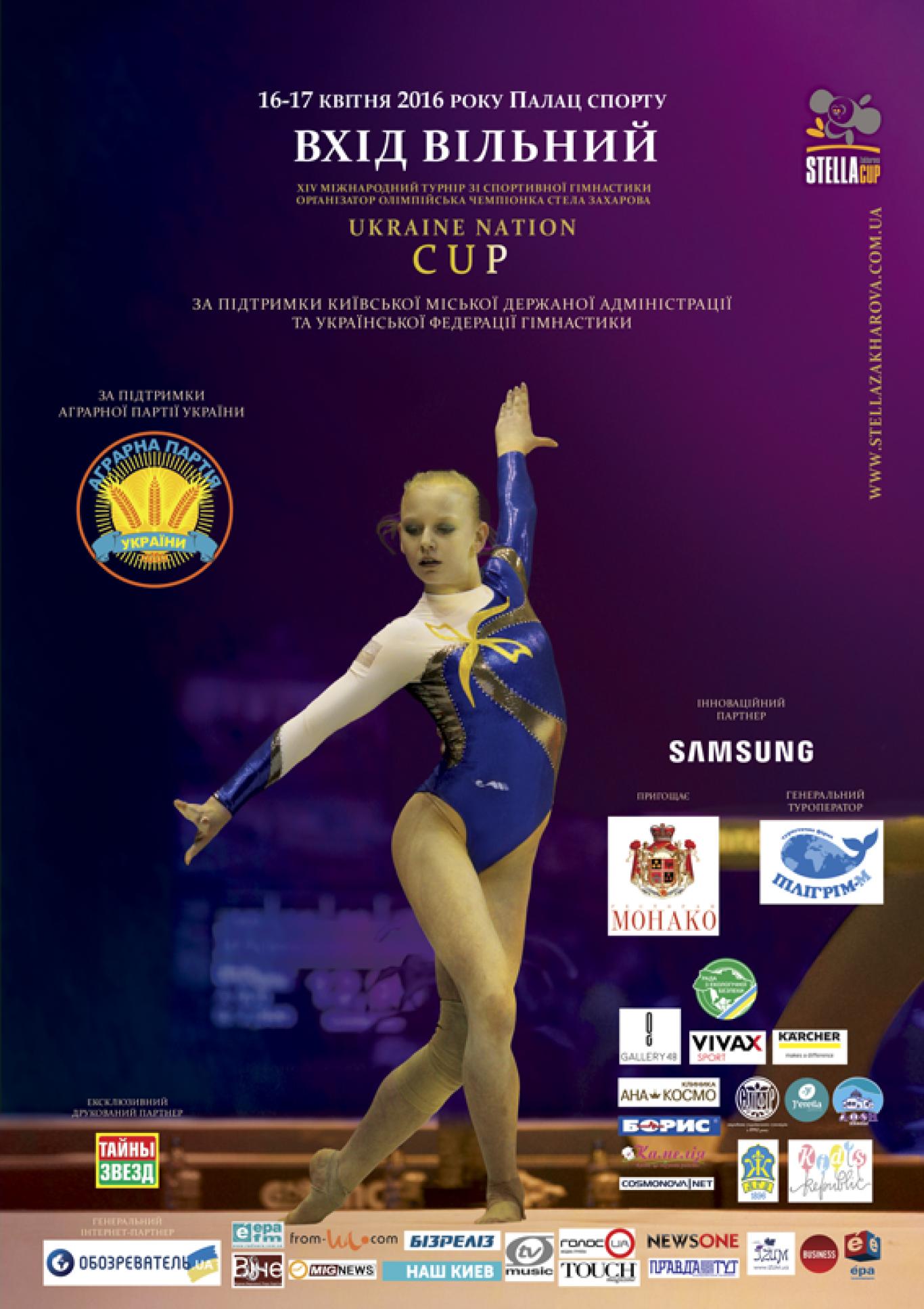 """""""Ukraine Nation Cup"""": національний кубок із спортивної гімнастики"""