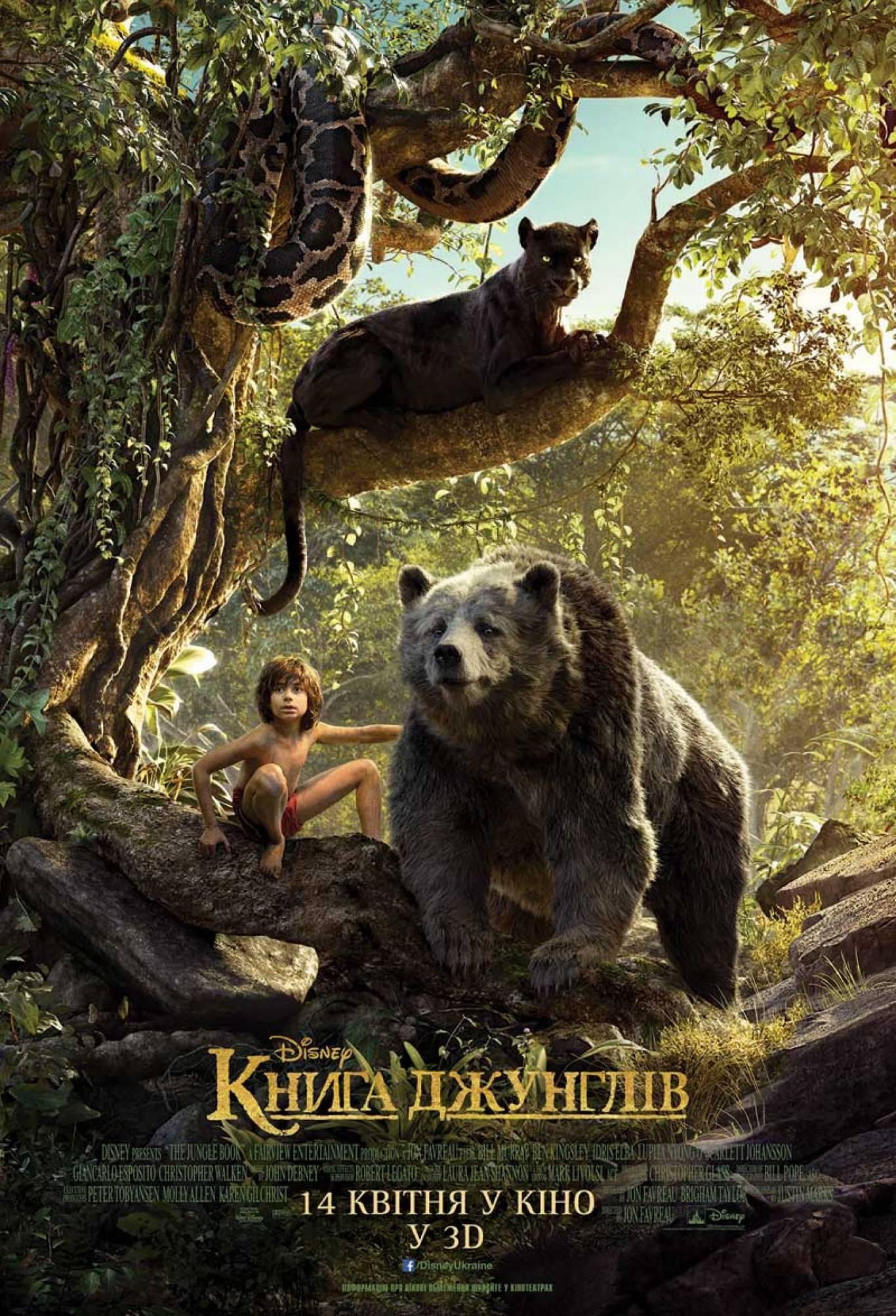 Пригодницьке фентезі «Книга джунглів 3D»