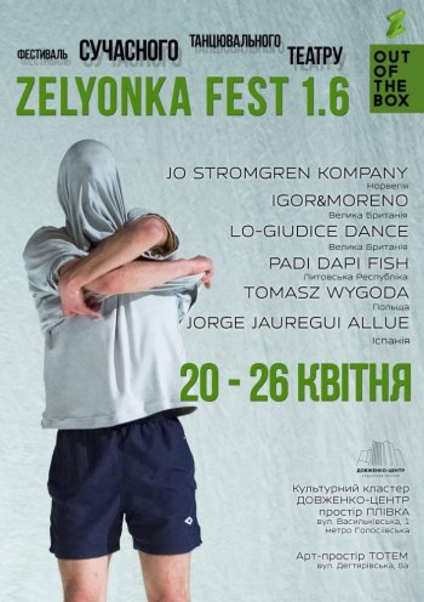 ZelenkaFest 1.6: фестиваль європейських театрів та танців