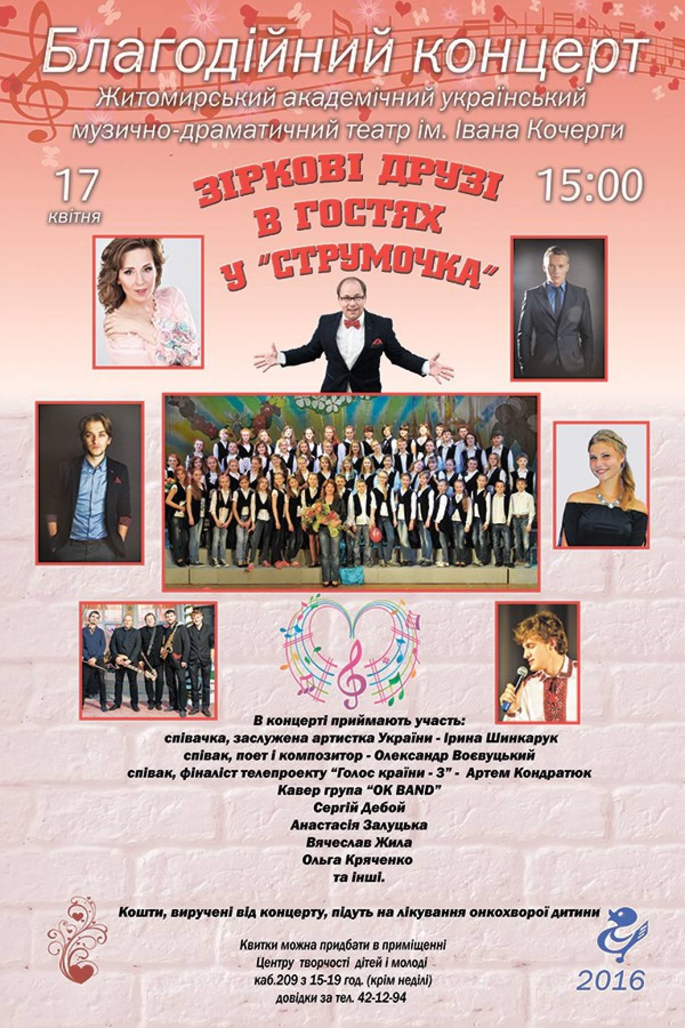 """Благодійний концерт """"Зірков друзі в гостях у """"Струмочка"""""""