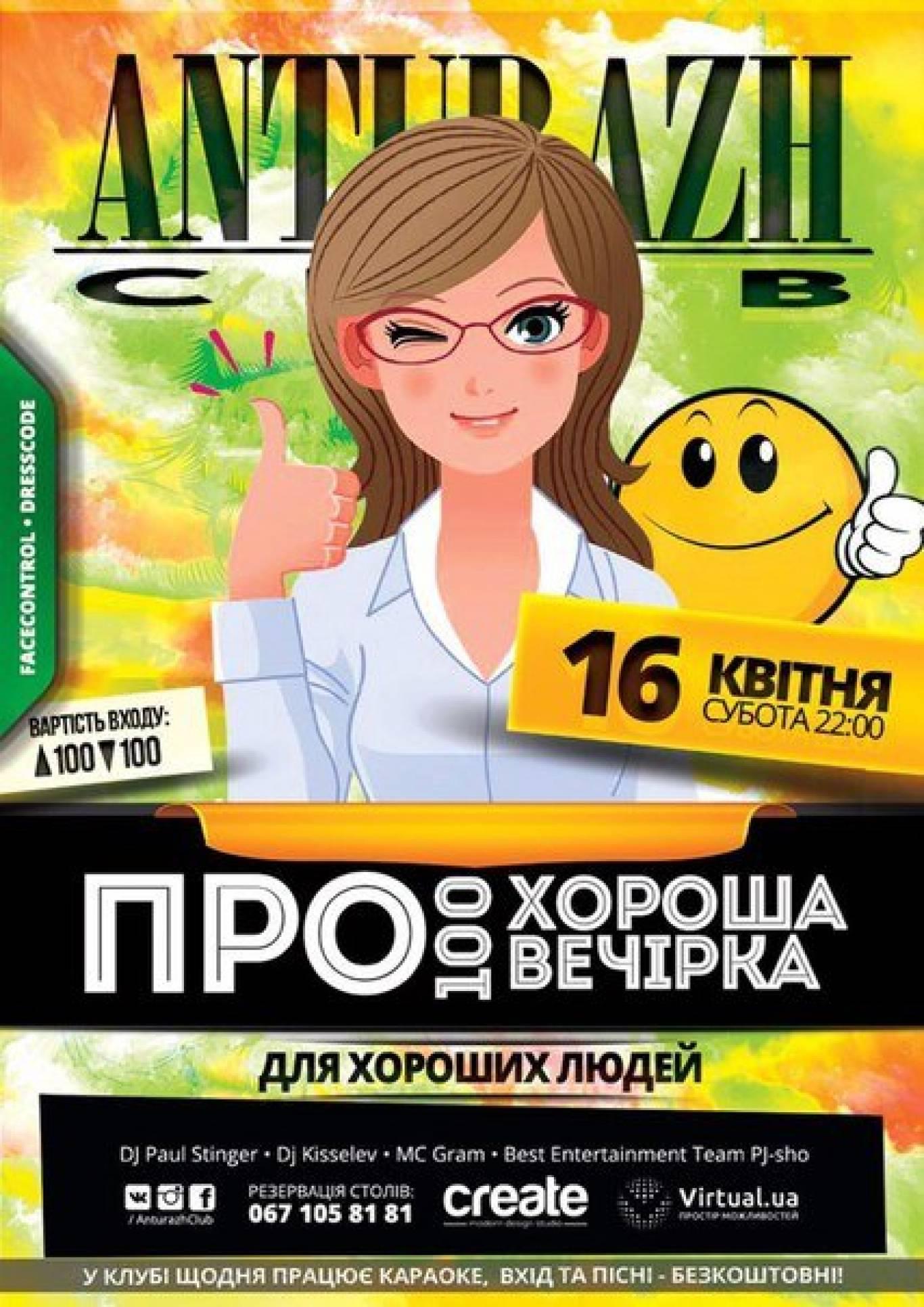 "Вечірка ""Про100 хороша вечірка"""