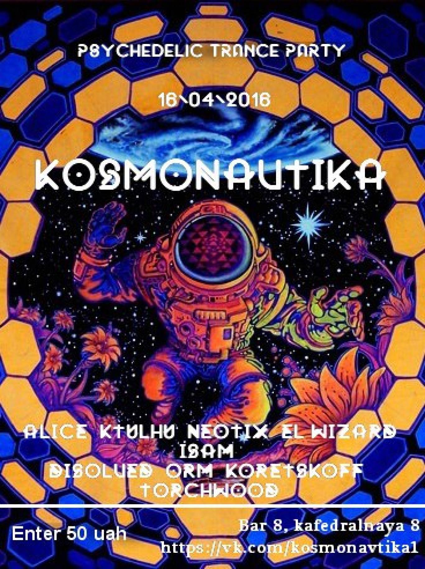 privat party KOSMONAVTIKA