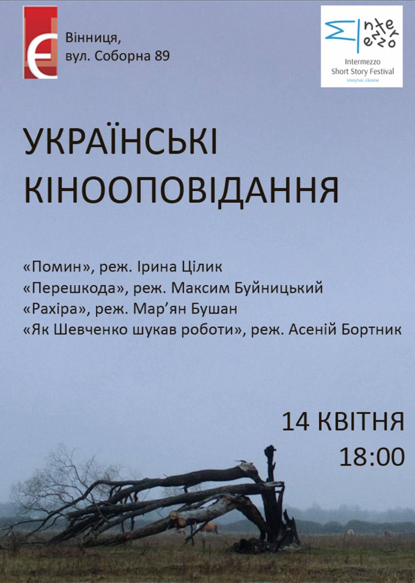 Показ кінооповідань від фестивалю «Intermezzo»