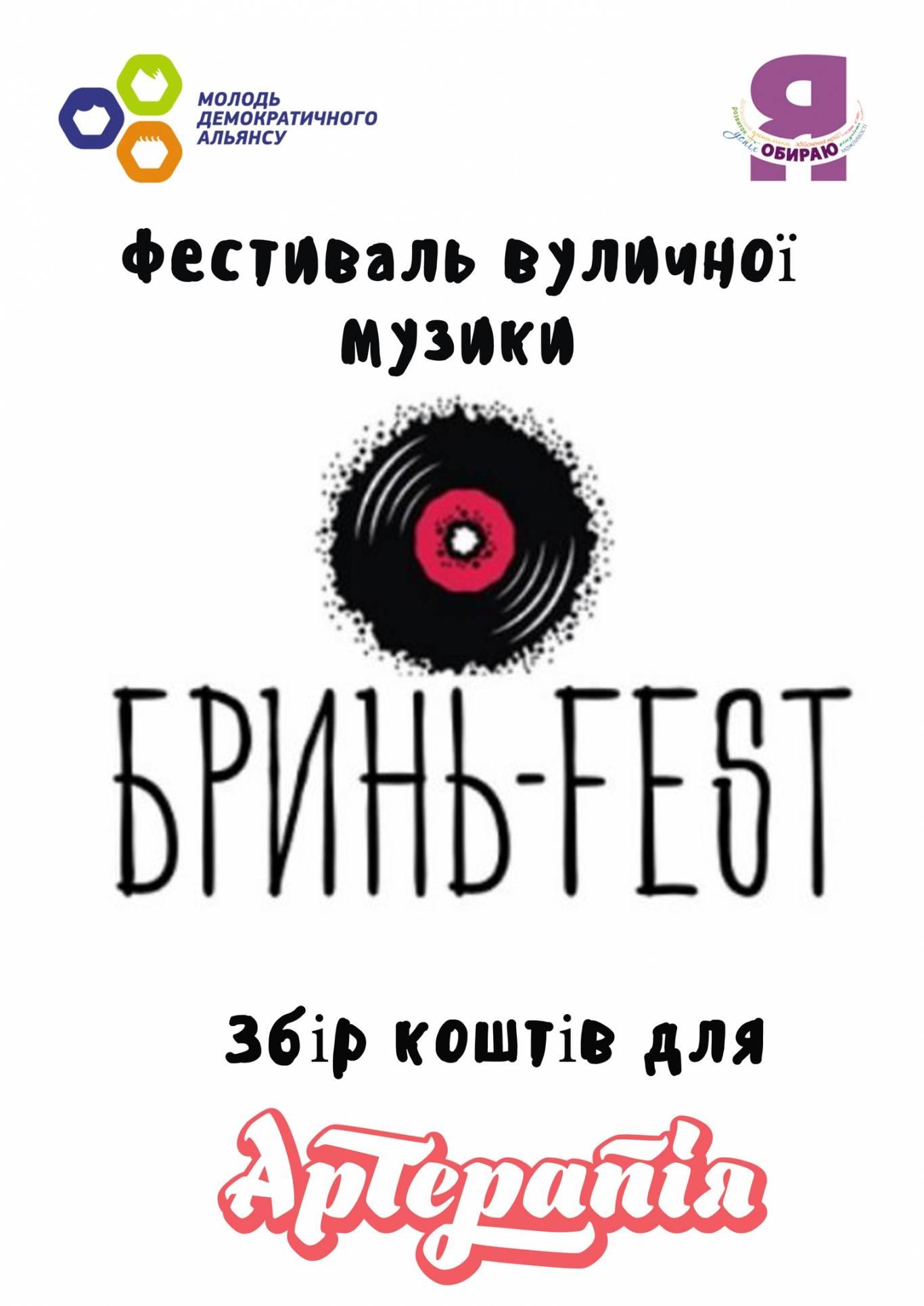 Бринь-fest || м.Житомир