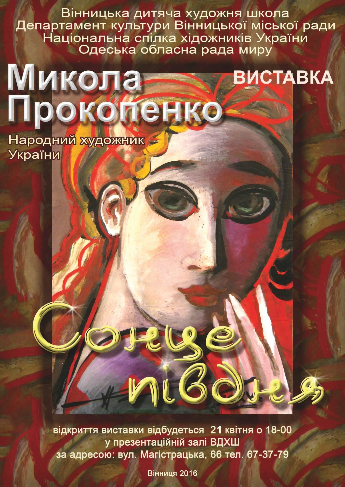 Виставка Миколи Прокопенко «Сонце півдня»