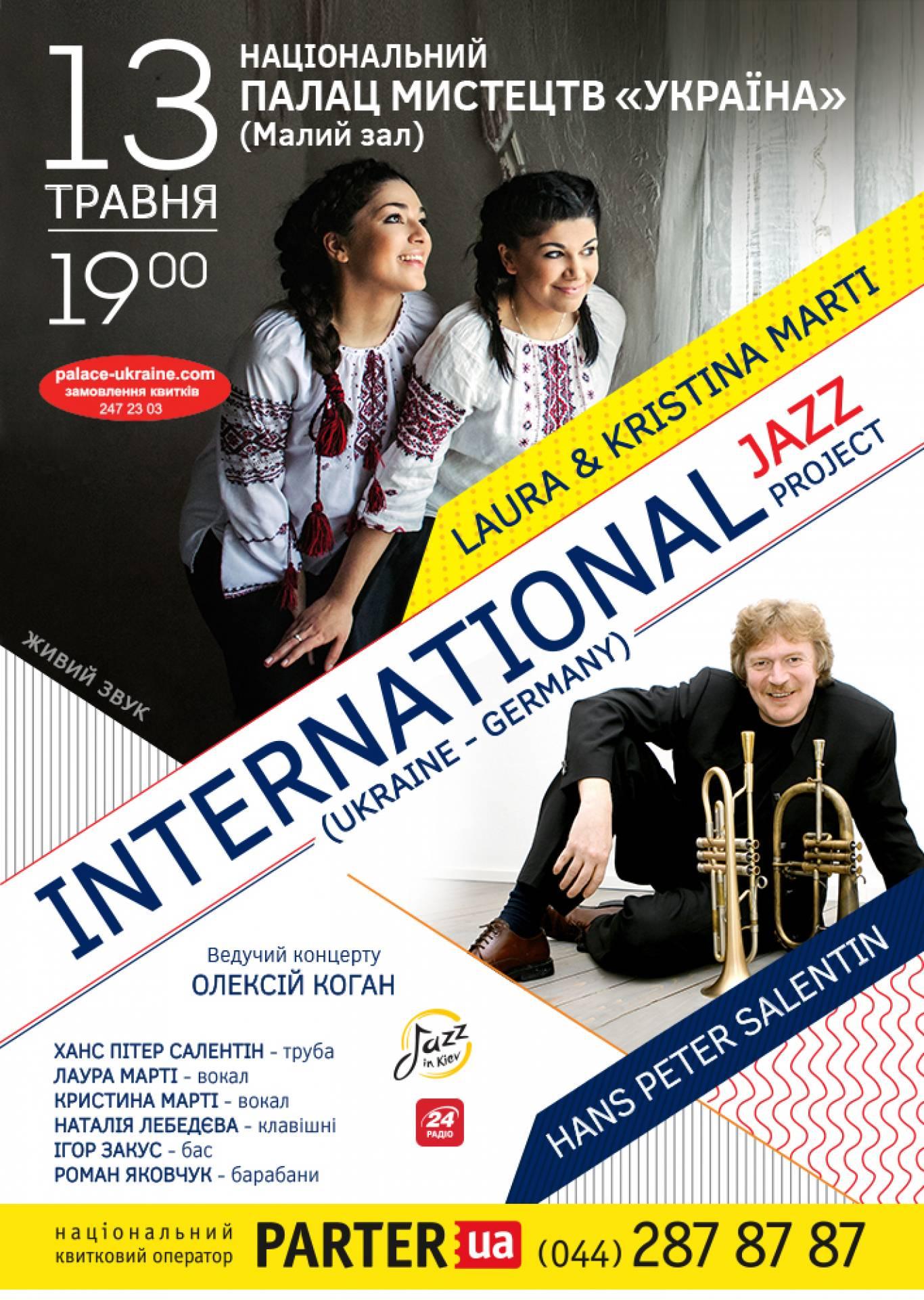 Концерт  Laura & Kristina Marti та Hans Peter Salentin: International Jazz Project