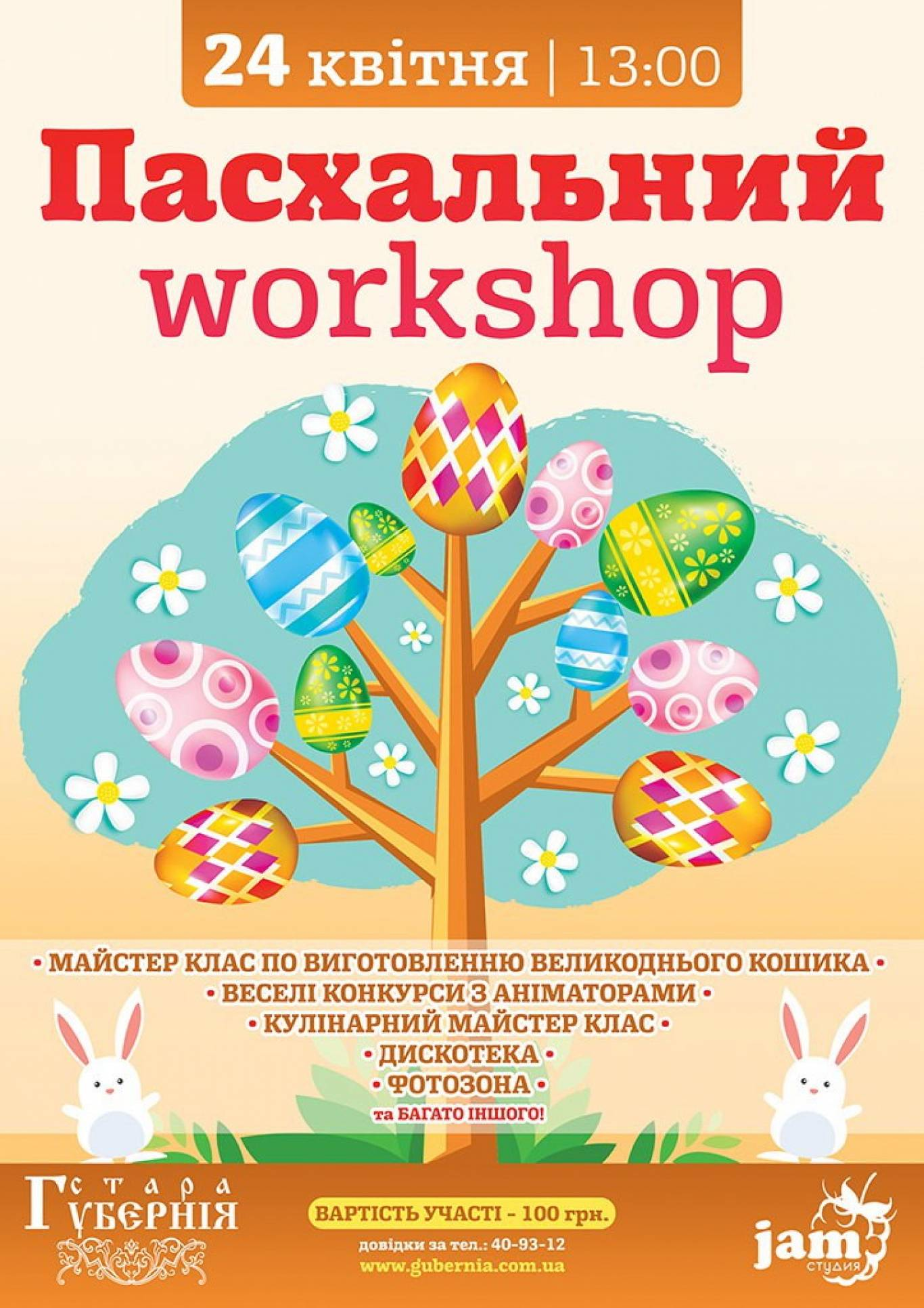 Пасхальний workshop