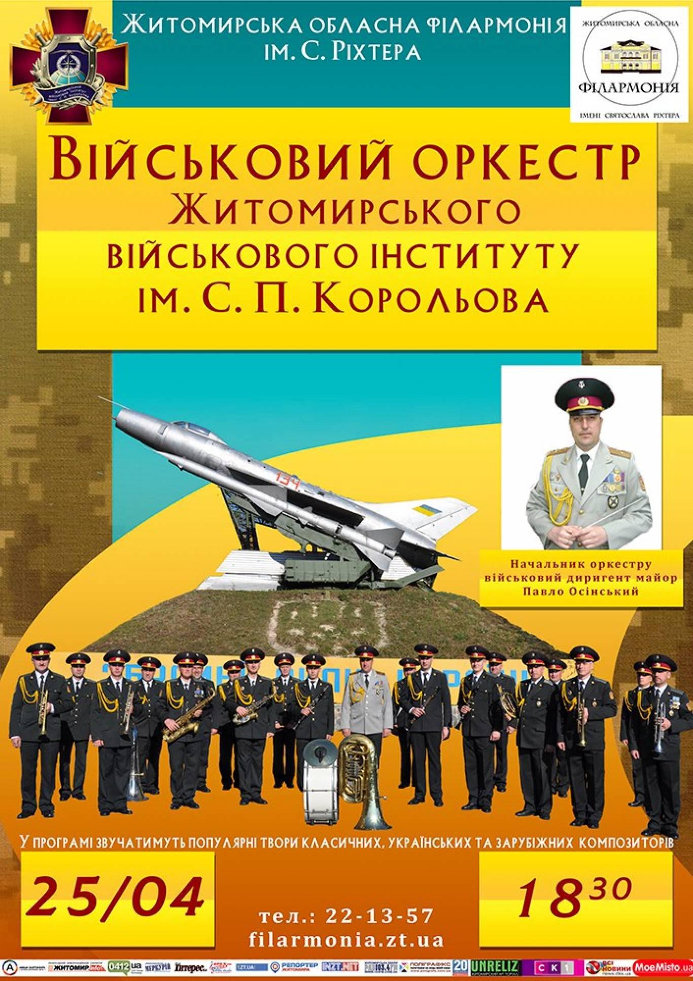 Концерт Військового оркестру