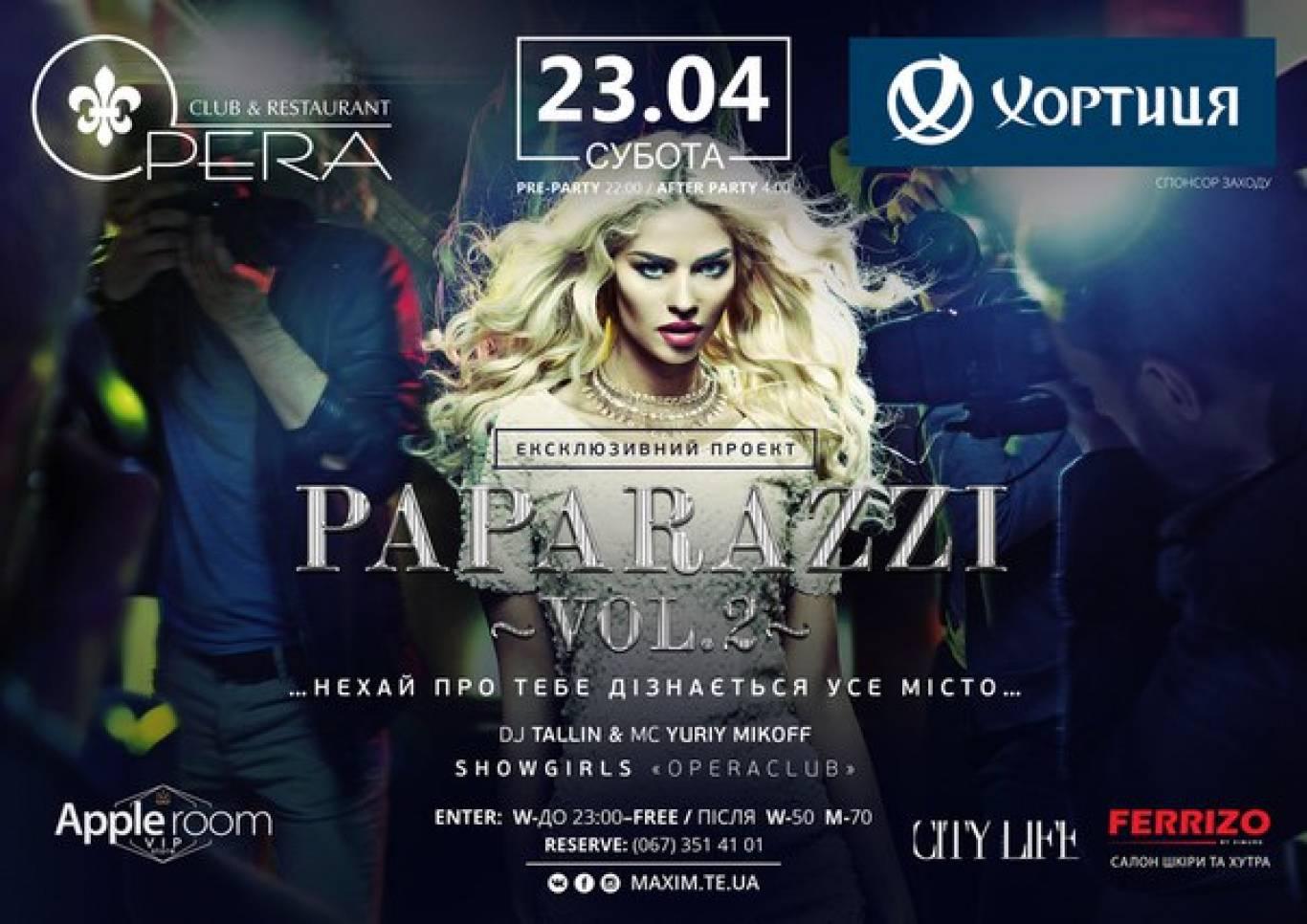 Вечірка Paparazzi Vol.2