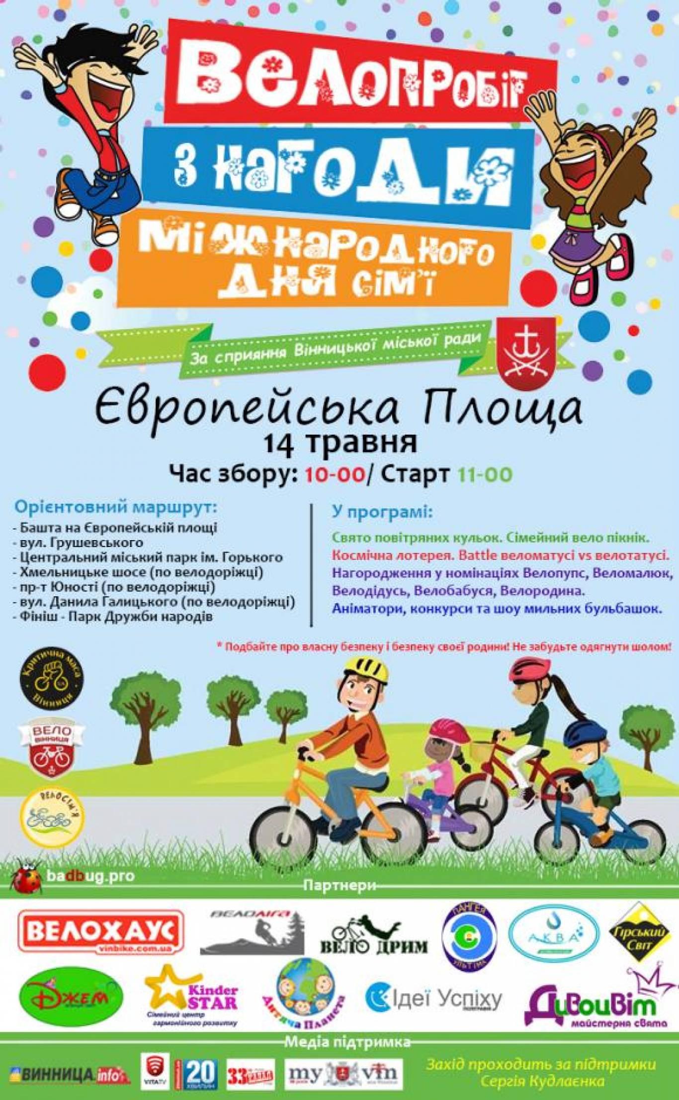 Велопробіг з нагоди міжнародного дня сім'ї