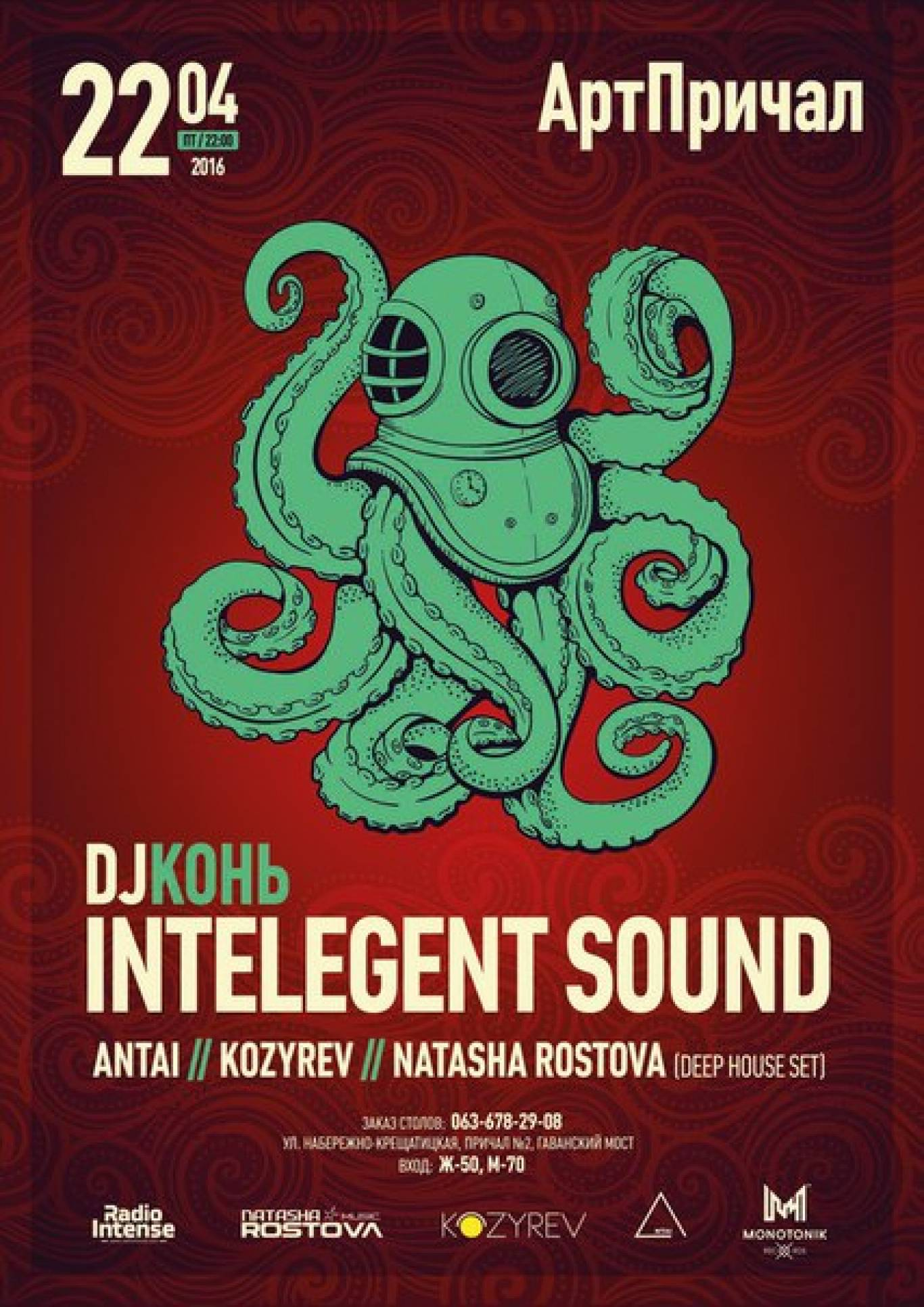 Вечірка Intelligent Sound
