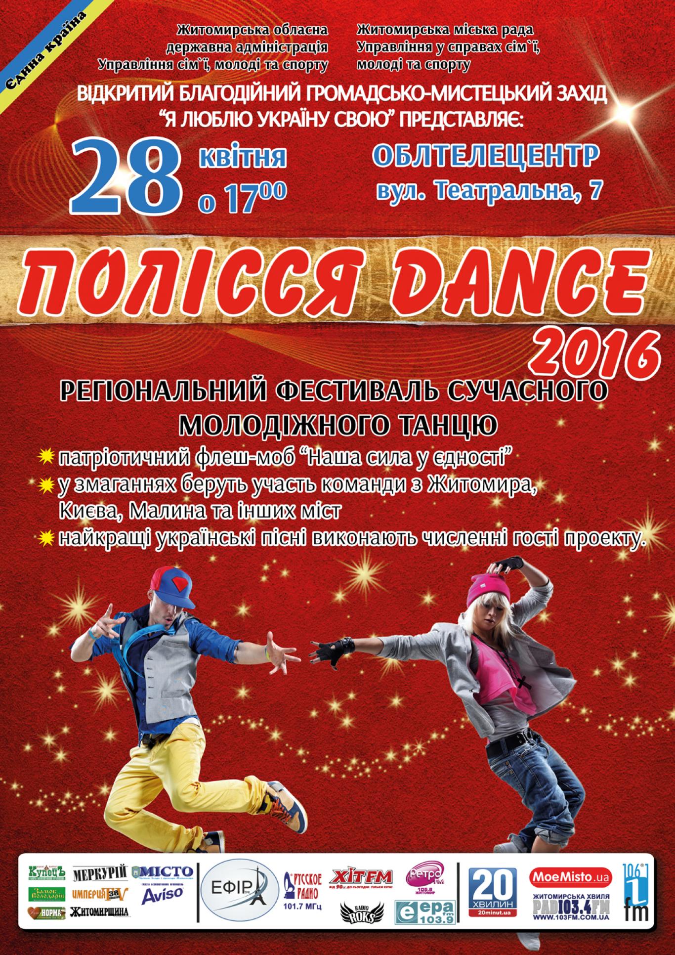 """Громадсько-мистецька акція    """"Я люблю  Україну свою-2016"""""""