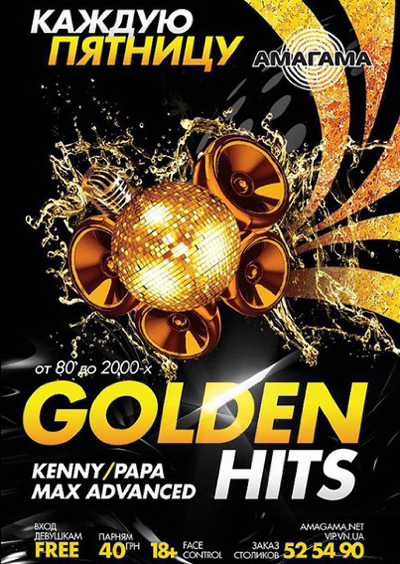 "Вечірка ""Golden Hits"" з хітами від 80 до 2000-х"
