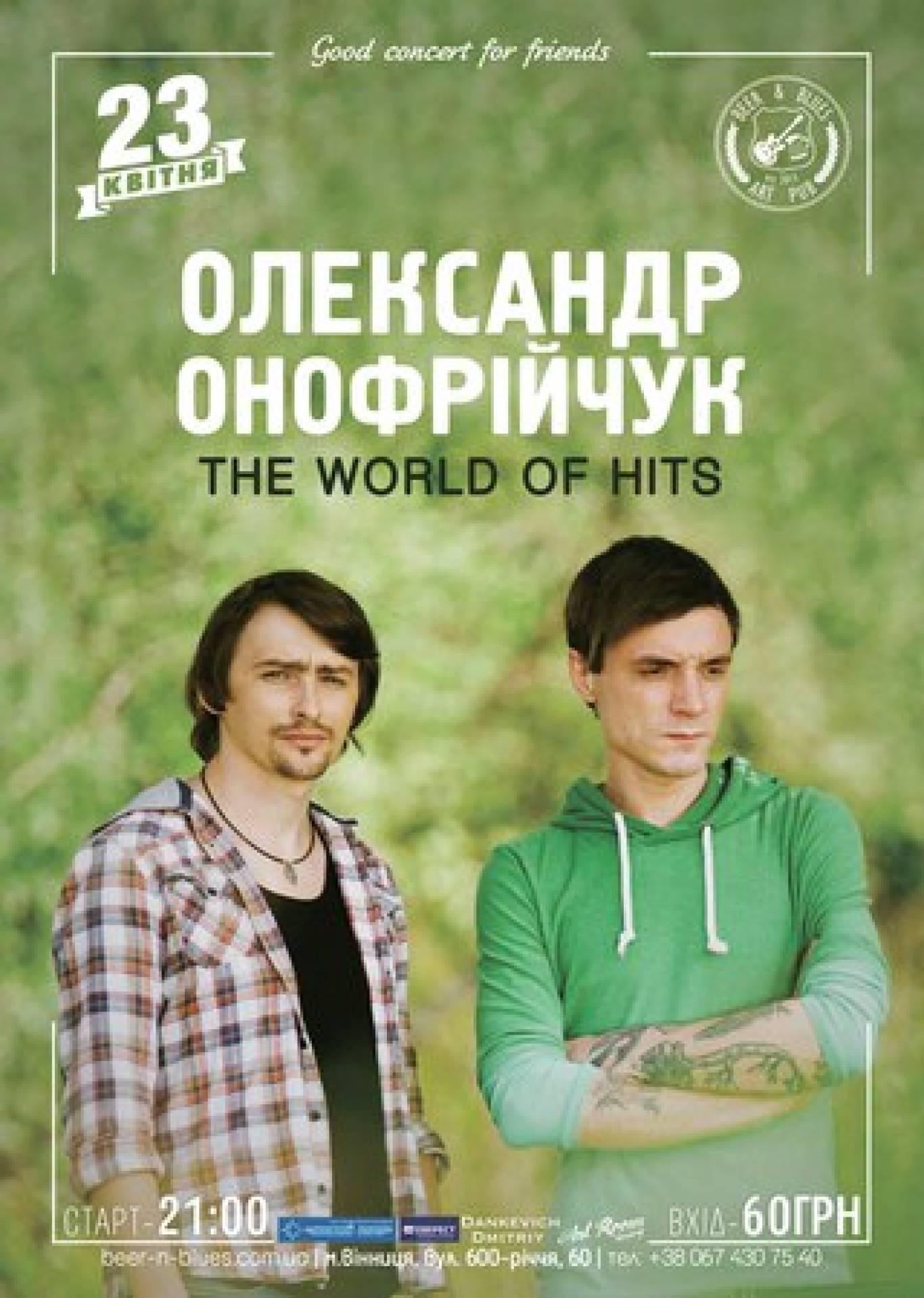"""Концерт Олександра Онофрійчука """"The world of hits"""""""