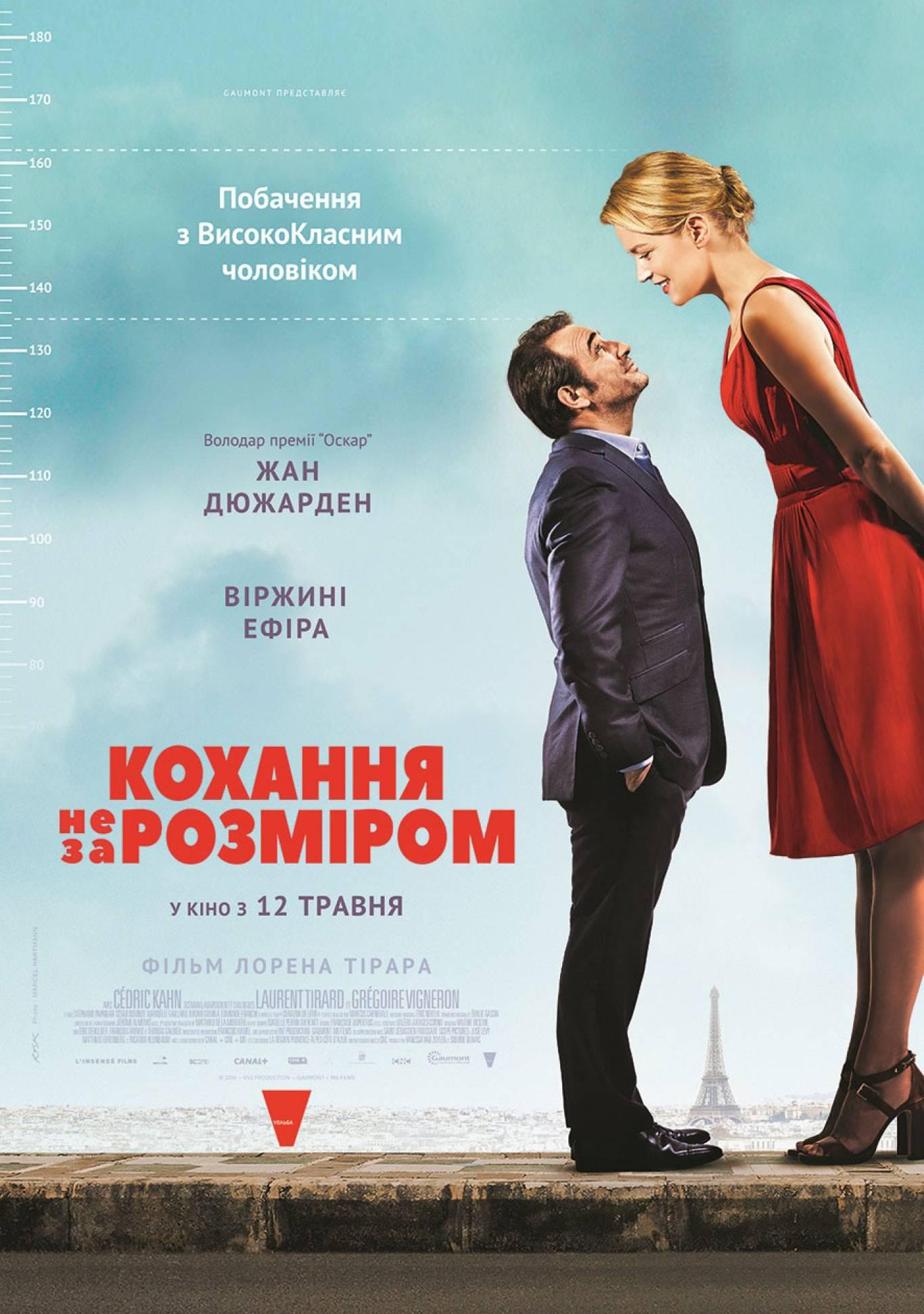 Романтична комедія «Кохання не за розміром»