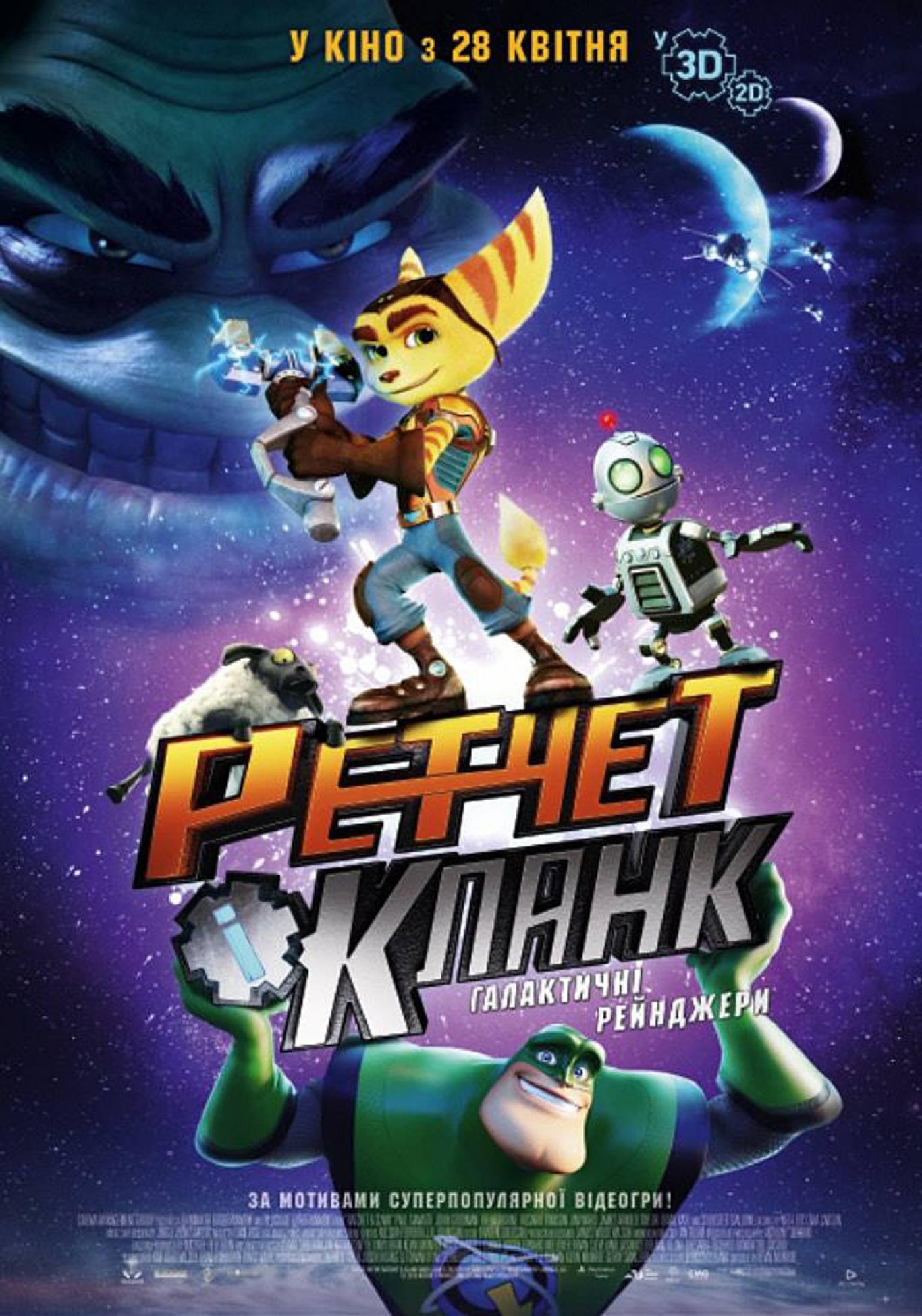 """Анімаційний фільм для дітей """"Ретчет і Кланк: галактичні рейнджери"""" 3D"""