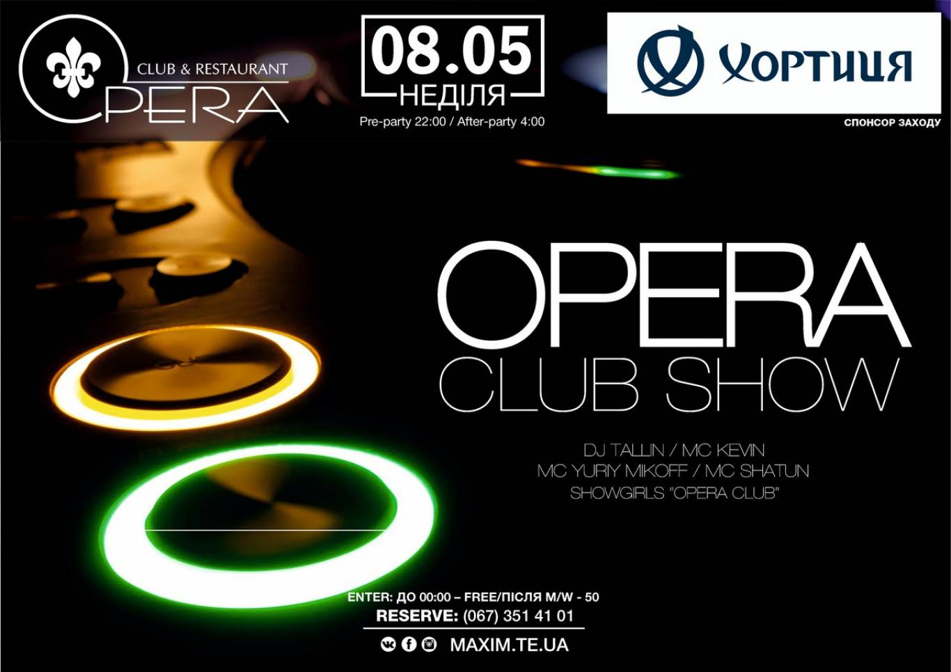 Вечірка Opera Club Show