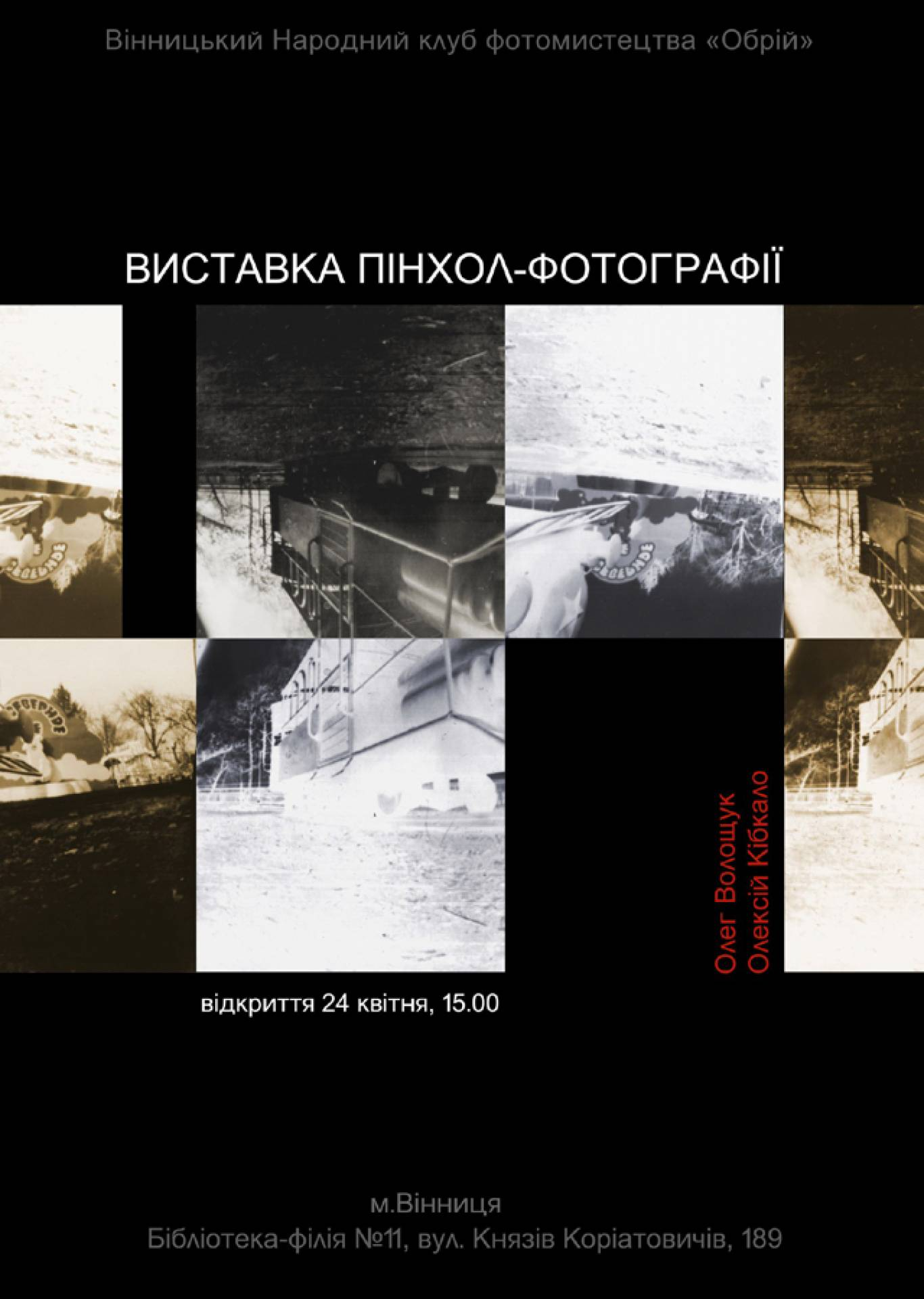 Виставка пінхол-фотоографії